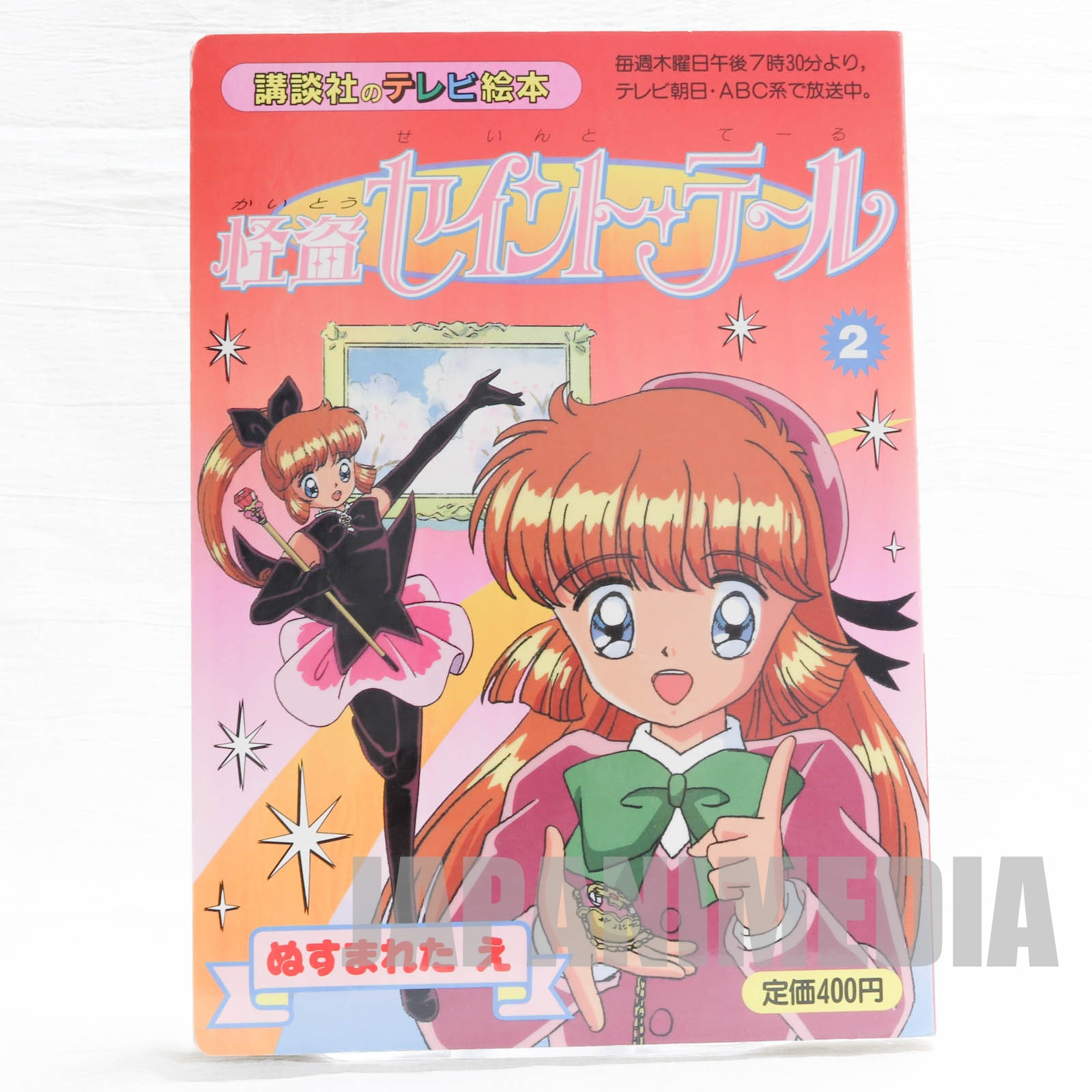 Saint Tail TV Picture book [2] Stolen paintings JAPAN ANIME