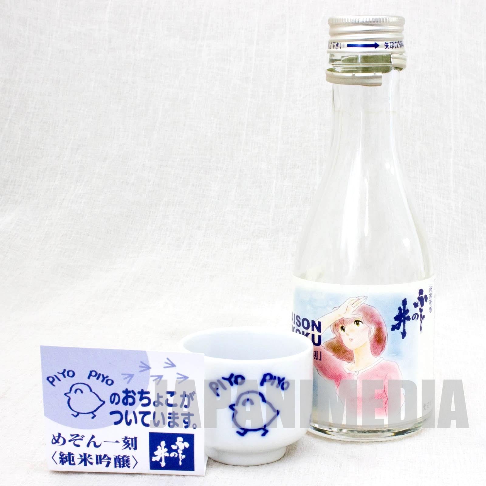 Maison Ikkoku Japanese Cup Ochoko & Glass bottle (Empty) JAPAN MANGA