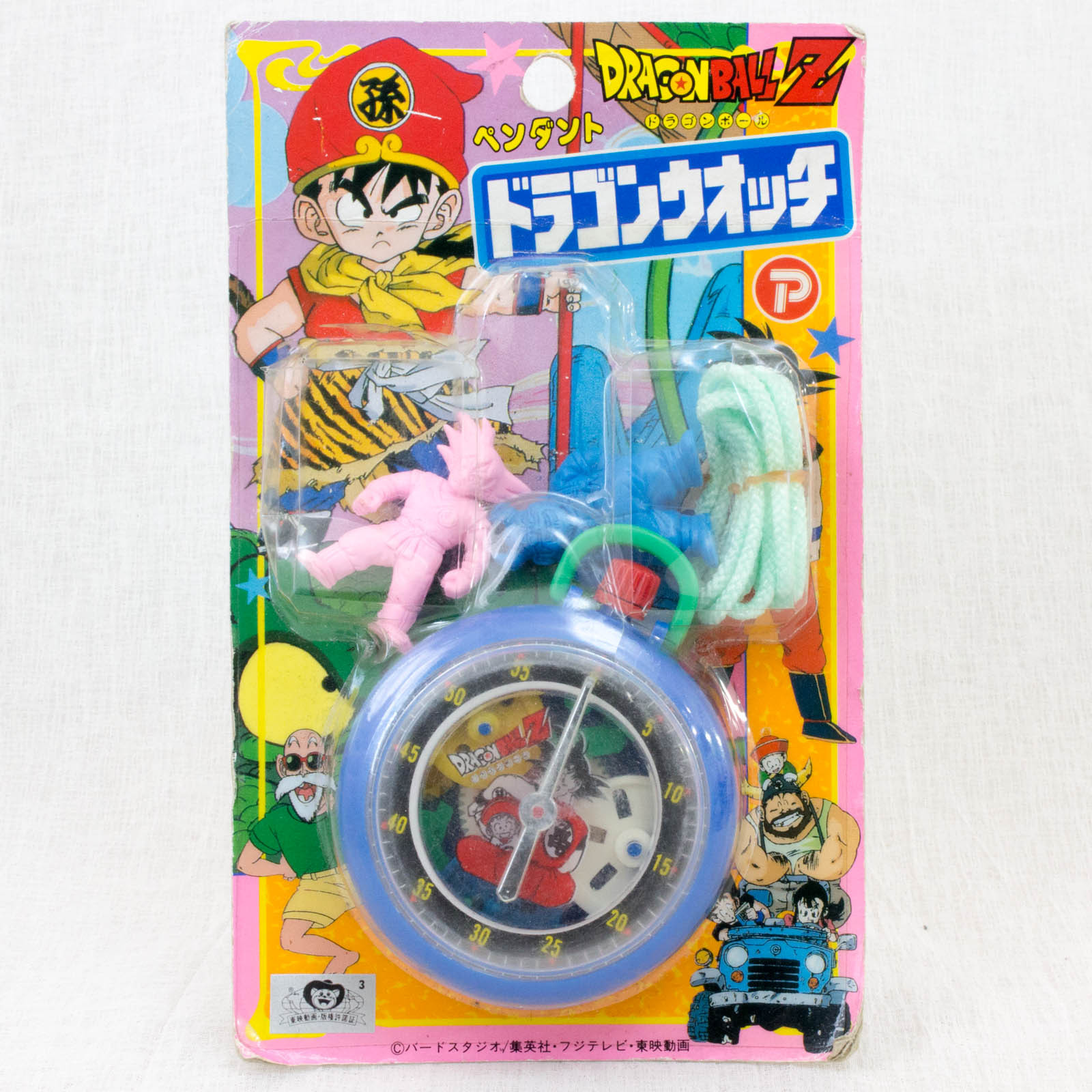 Retro Dragon Ball Z Toy Watch Popy Son Gokou Gohan JAPAN ANIME