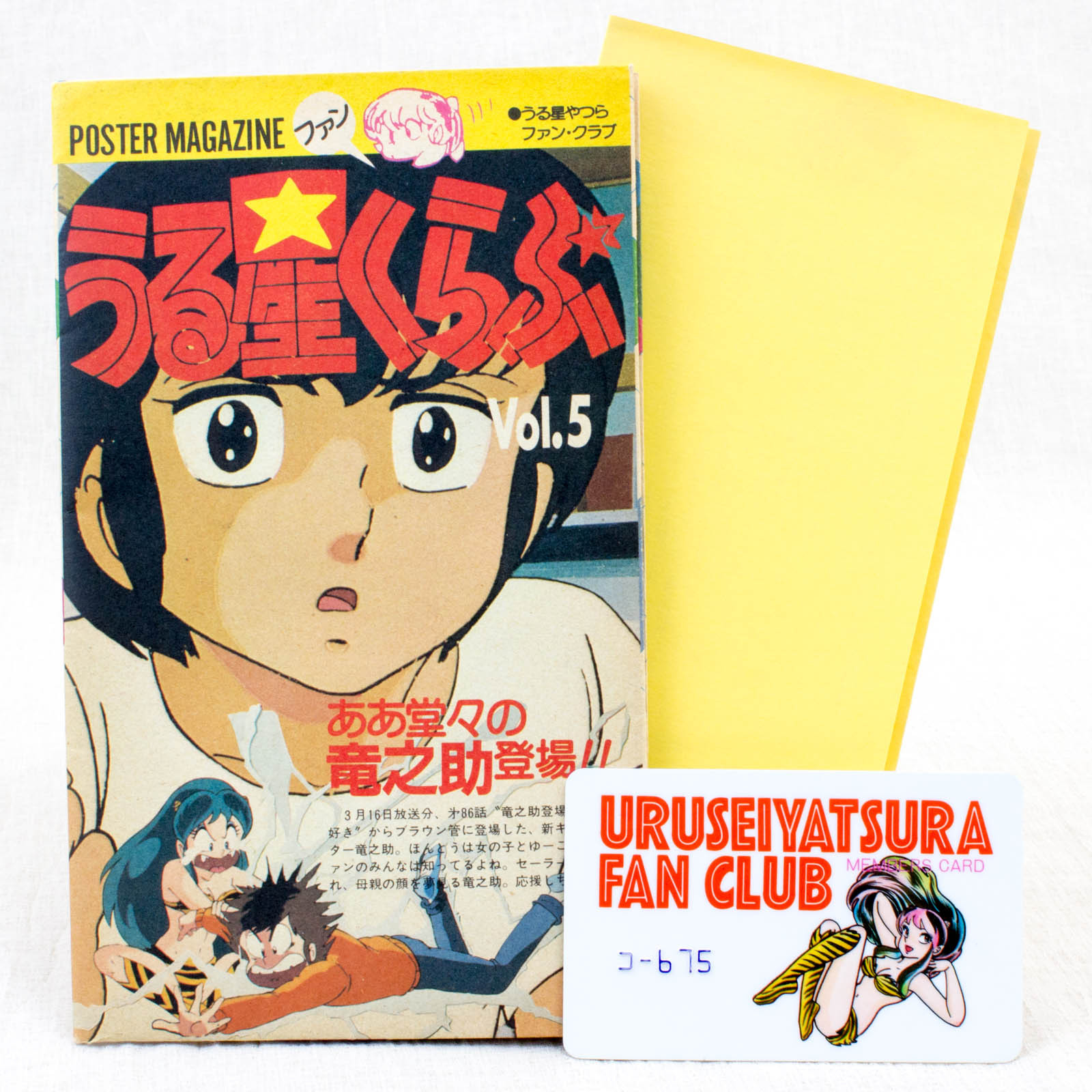 Urusei Yatsura Official Fan Club Member Card & Poster Magazine Vol.05 Set