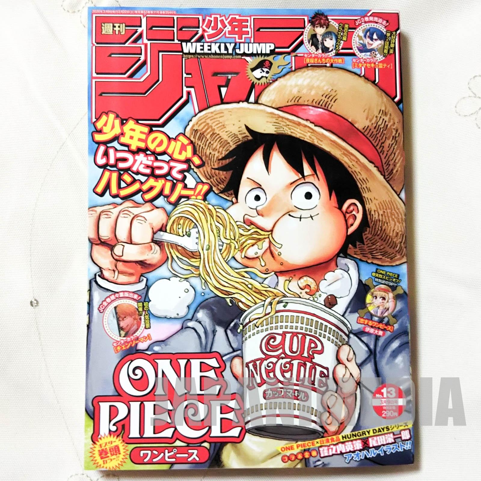 Weekly Shonen JUMP Vol.13 2020 One Piece / Japanese Magazine JAPAN MANGA