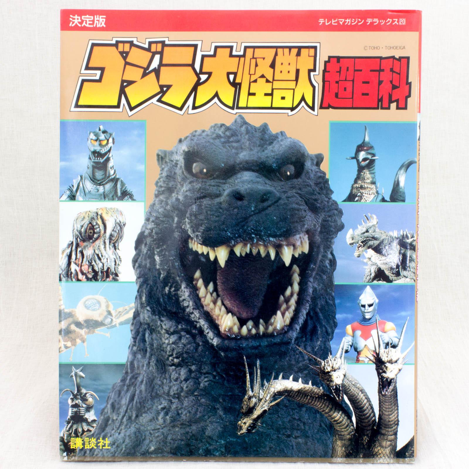 Godzilla Dai Kaiju Cho Hyakka Full-Color Picture Book JAPAN TOKUSATSU