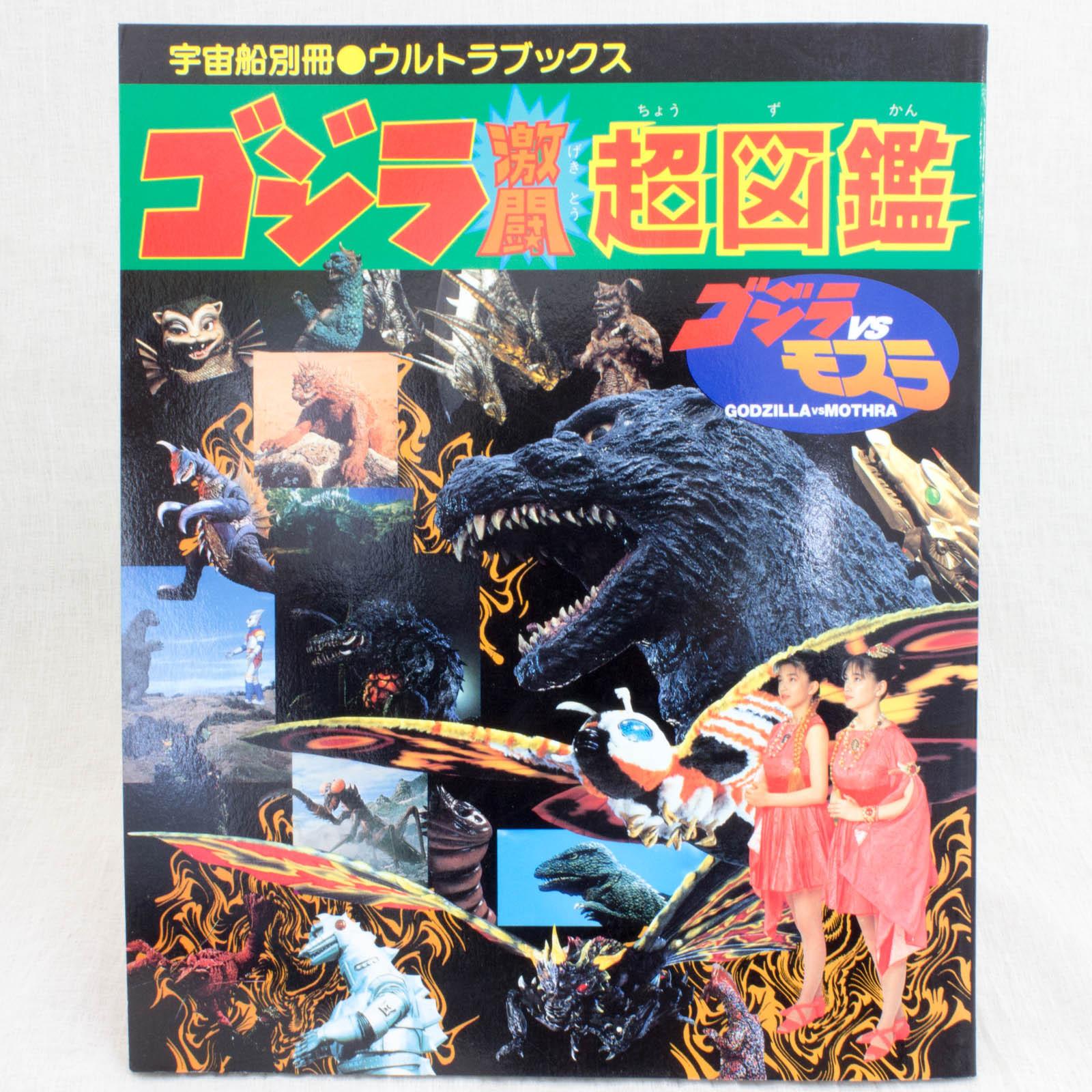 Godzilla Gekito Cho Zukan Picture Book JAPAN TOKUSATSU