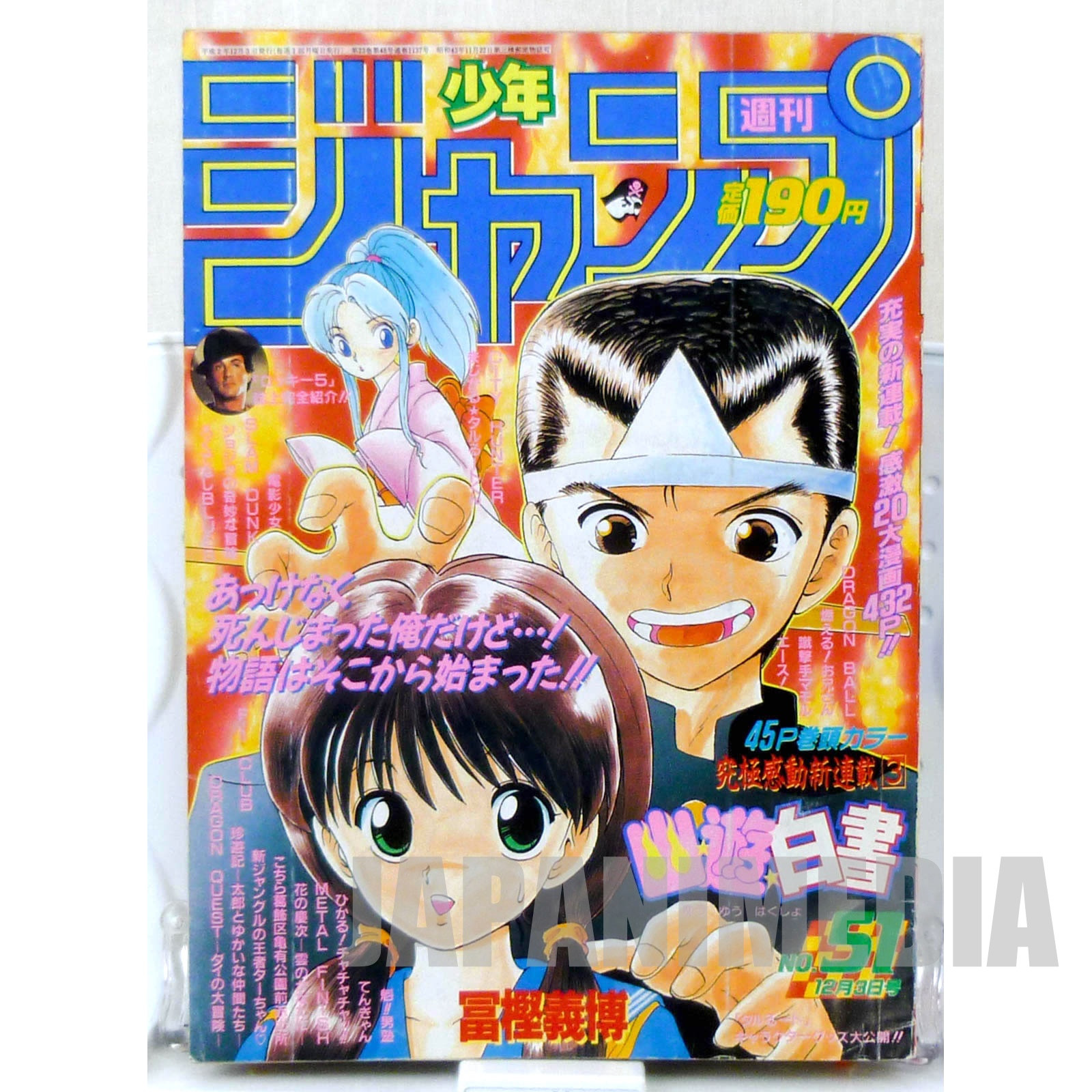 RARE!! Weekly Shonen JUMP Vol.51 1990 Yu Yu Hakusho / Japanese Magazine JAPAN MANGA
