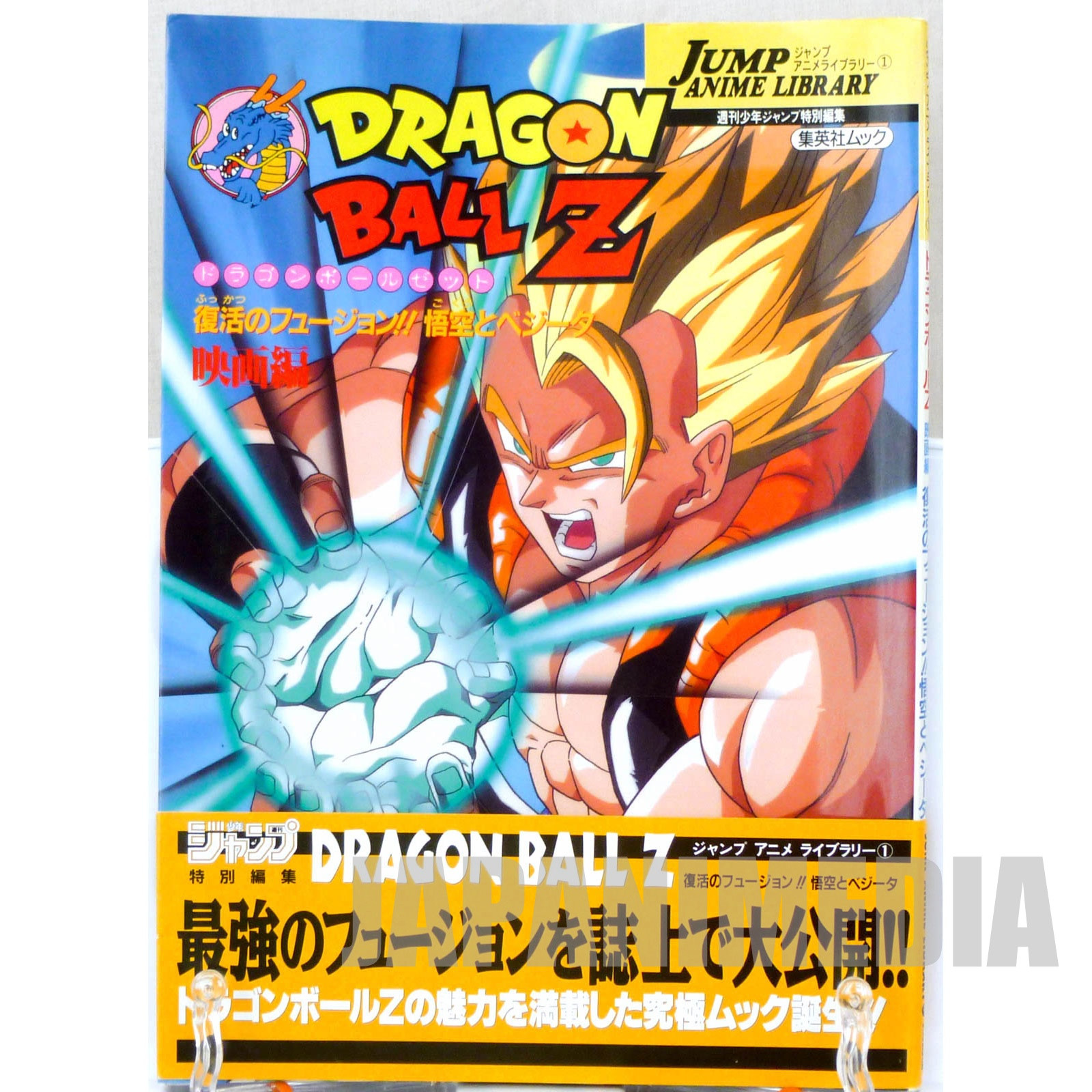 Dragon Ball Z Fusion Reborn Jump anime liblary Art Book JAPAN ANIME MOVIE