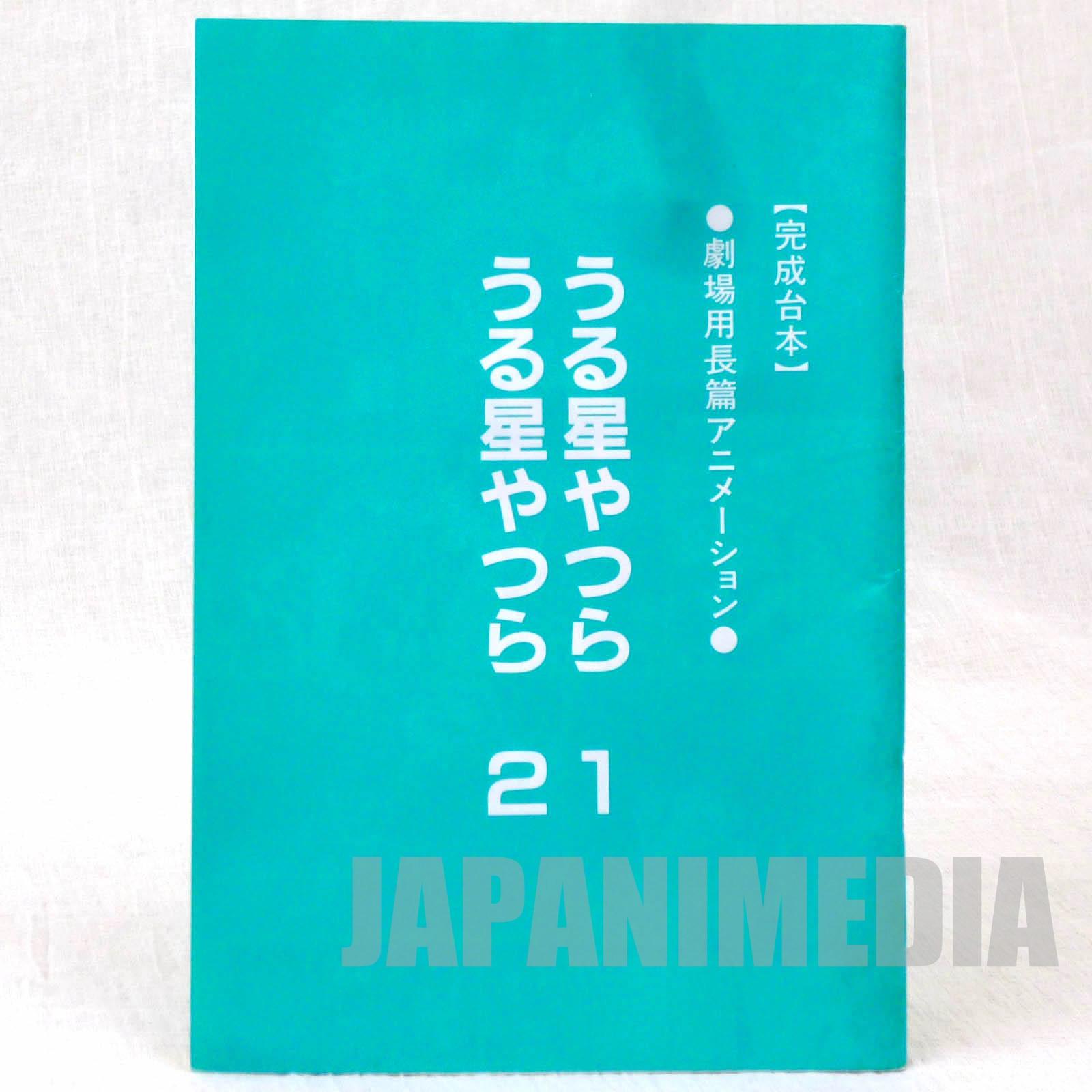 RARE!! Urusei Yatsura Only You & Beautiful Dreamer Urusei Yatsura FC original scenario Book (Fan club members exclusive Book) JAPAN ANIME