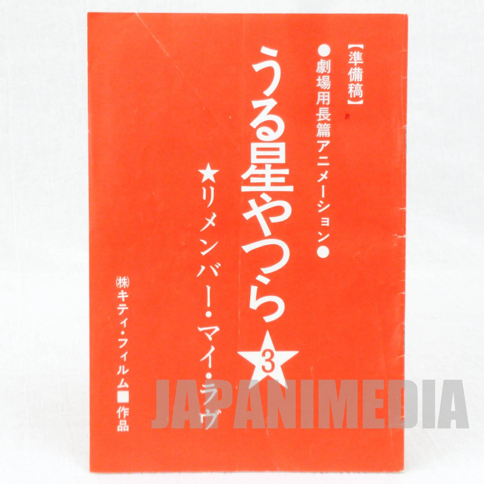 RARE!! Urusei Yatsura Remember My Love Urusei Yatsura FC original scenario Book [Pilot ver.] (Fan club members exclusive Book) JAPAN ANIME
