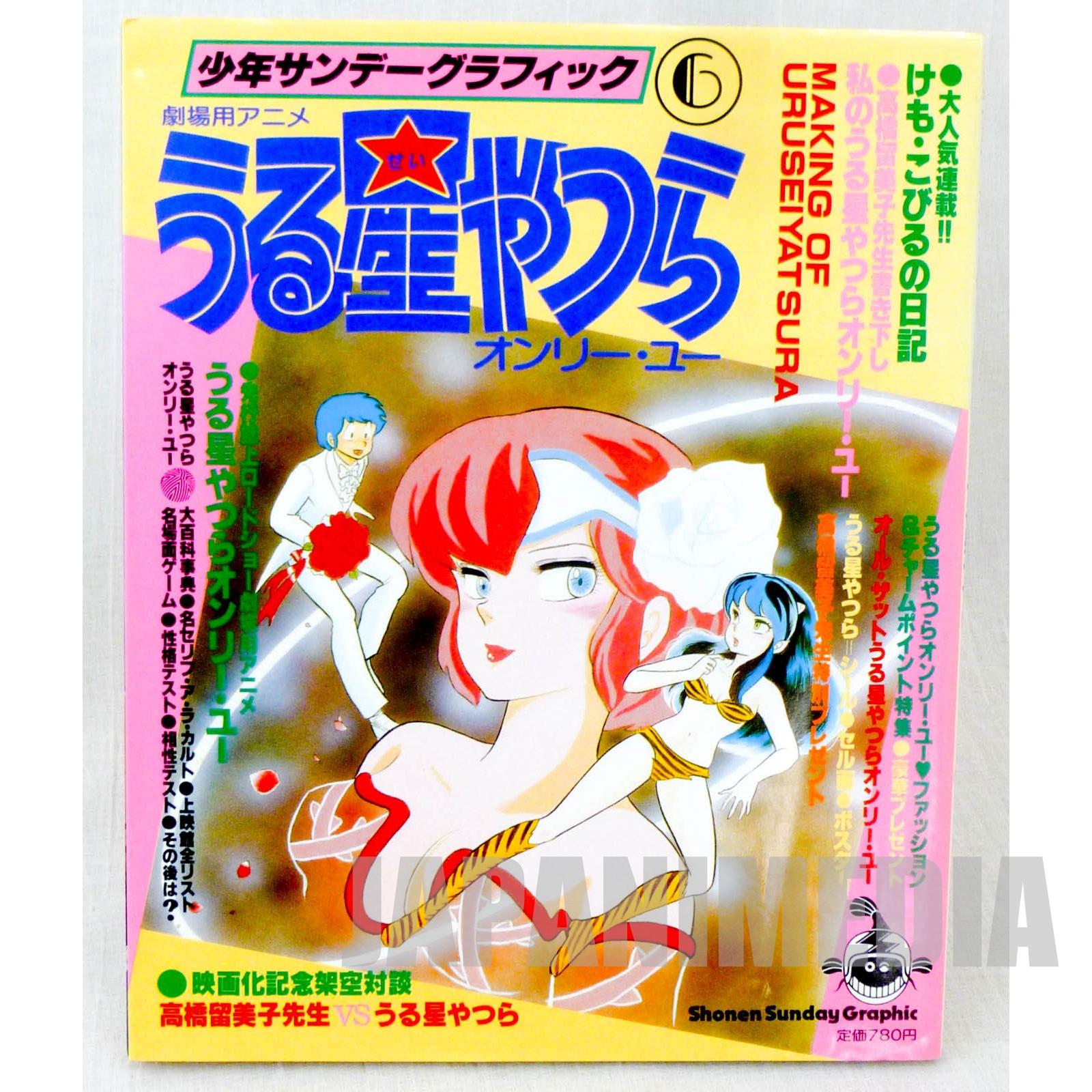 Urusei Yatsura film series Shonen Sunday Graphic Book 6 - Only You - Sticker Poster JAPAN ANIME