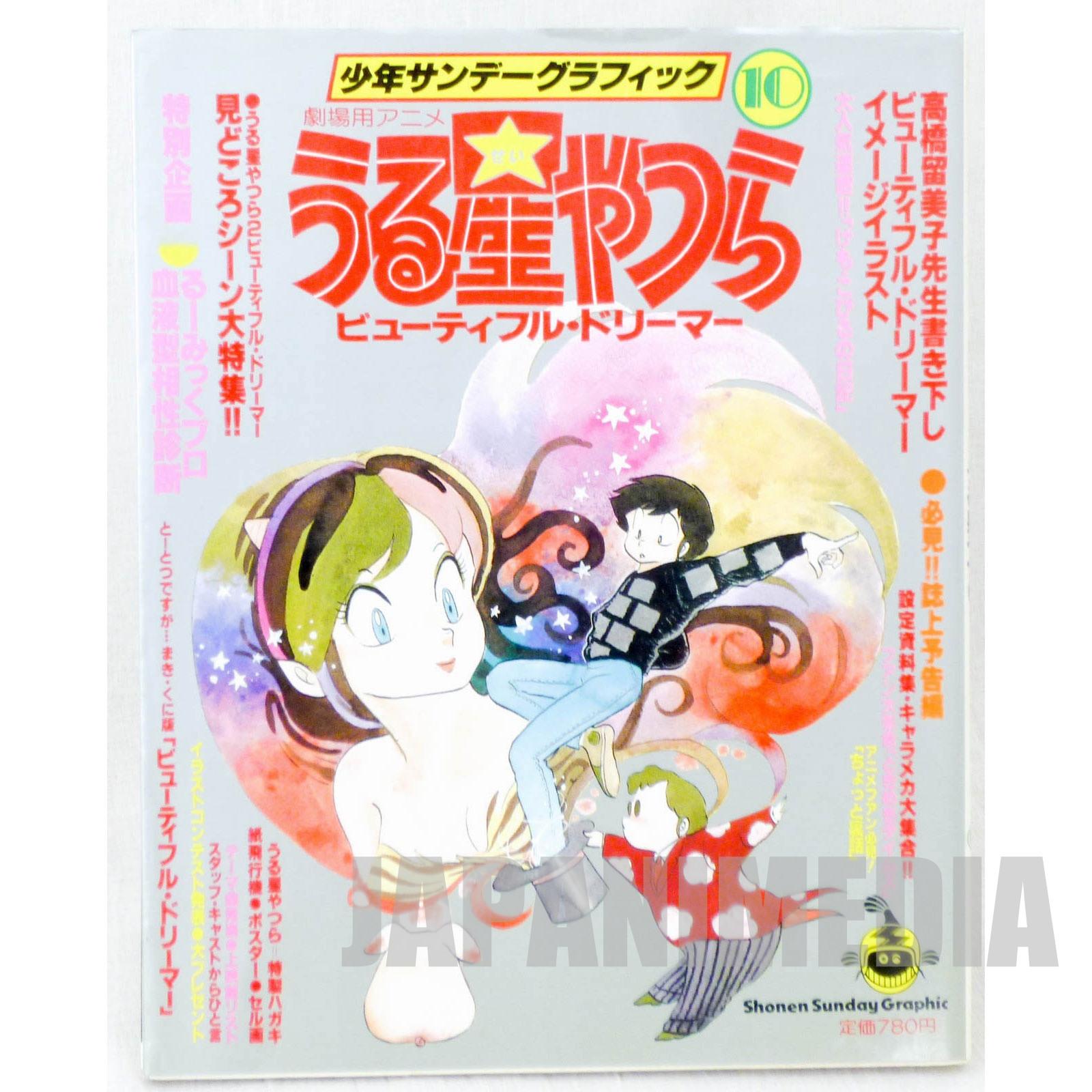 Urusei Yatsura film series Shonen Sunday Graphic Book 10 - Beautiful Dreamer - Poster JAPAN ANIME