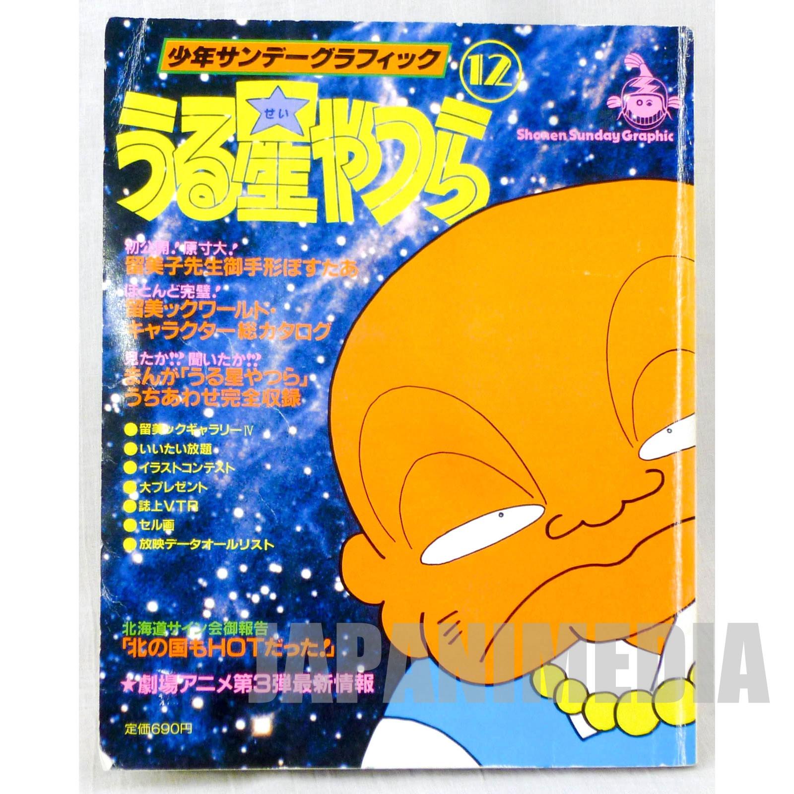 Urusei Yatsura Shonen Sunday Graphic Book 12 Poster JAPAN ANIME