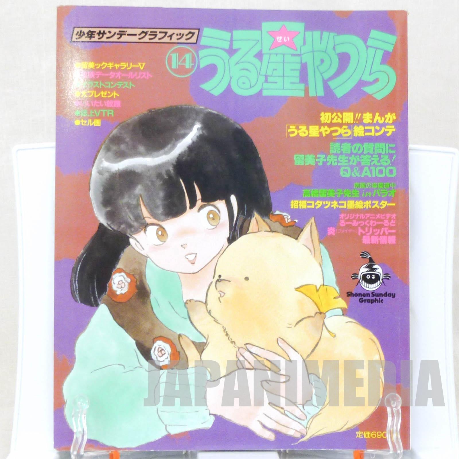 Urusei Yatsura Shonen Sunday Graphic Book 14 Poster JAPAN ANIME