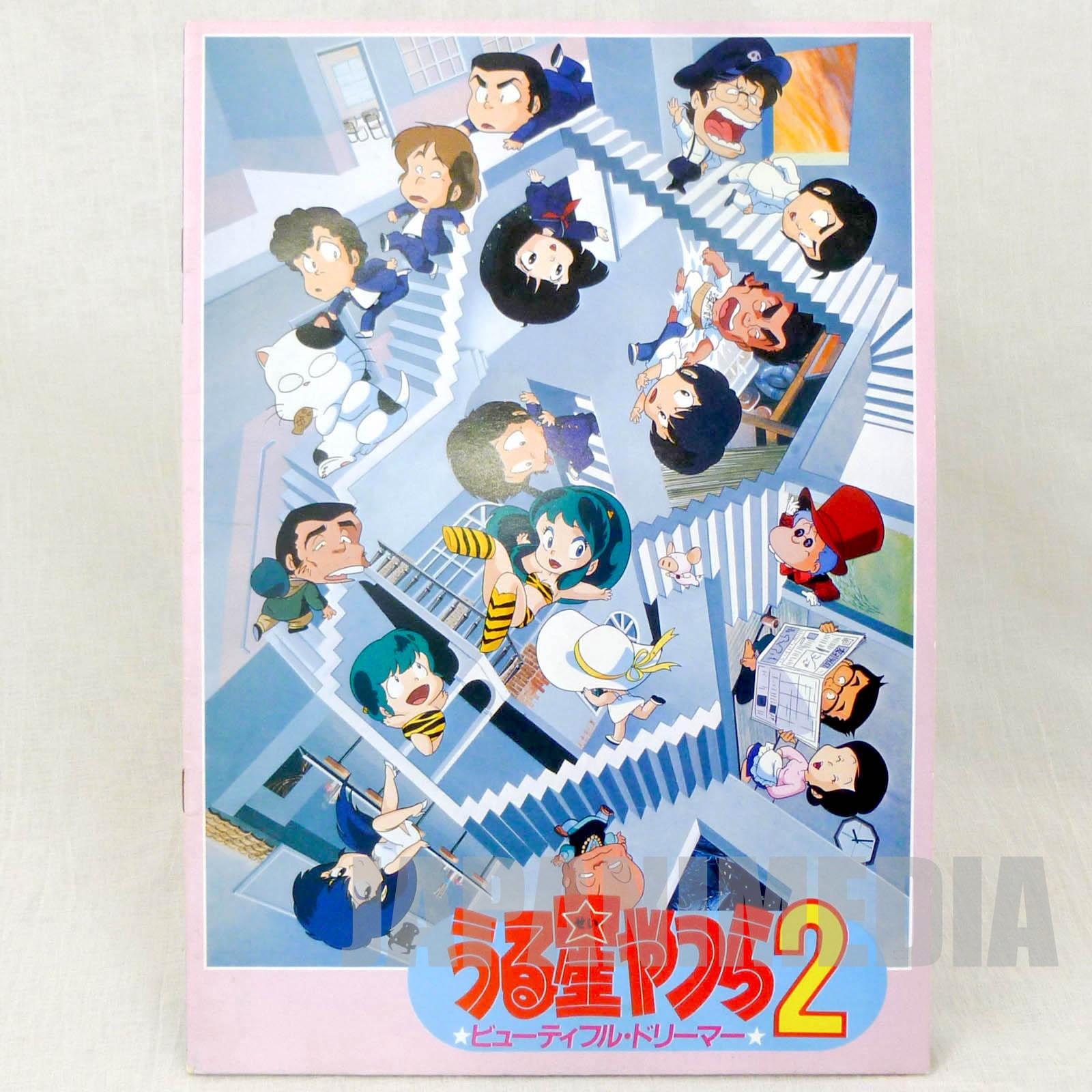 RARE!! Urusei Yatsura Beautiful Dreamer Movie Program Art Book JAPAN ANIME