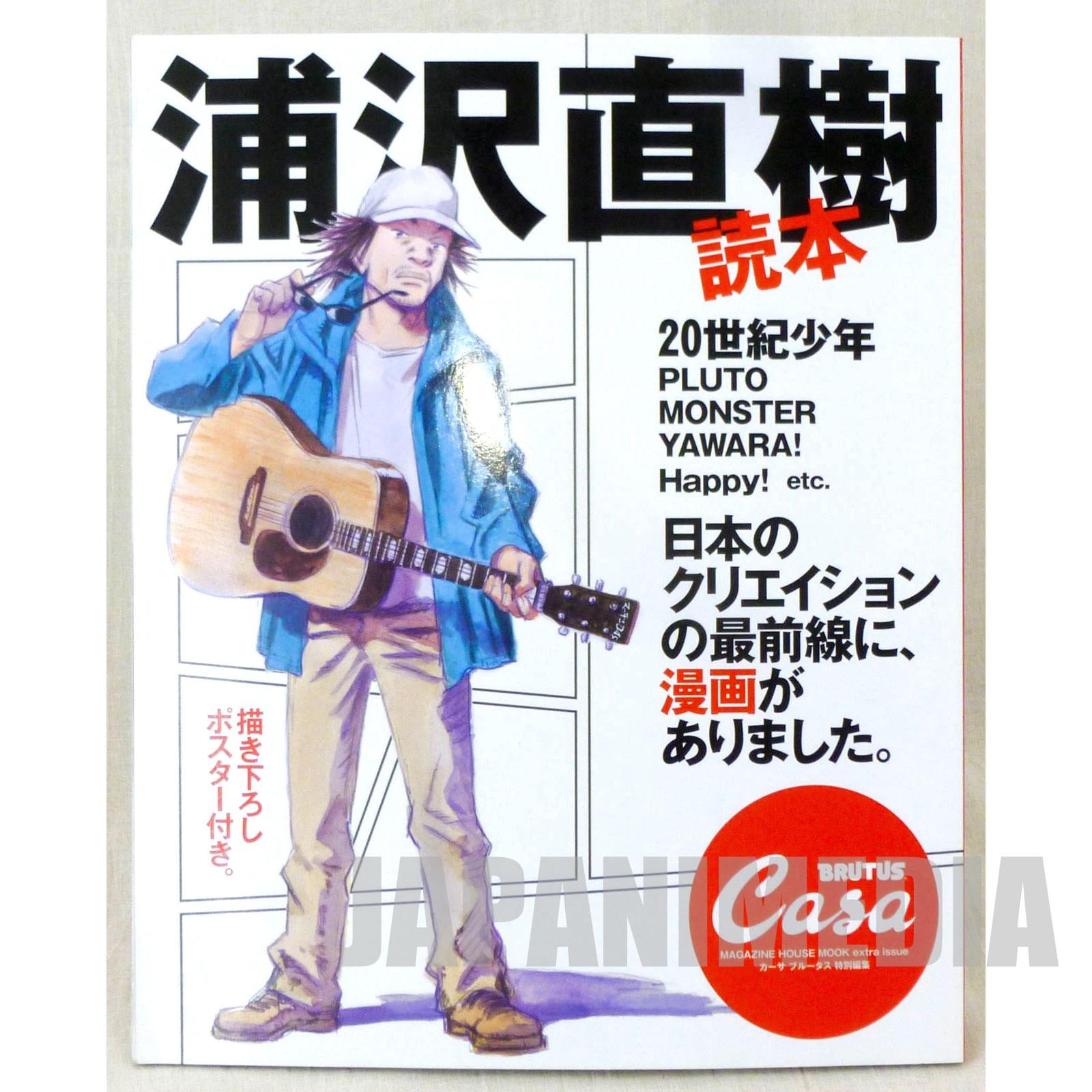 Case Brutus Extra Issue Naoki Urasawa's Mega Creation! with Poster Magazine House Mook JAPAN