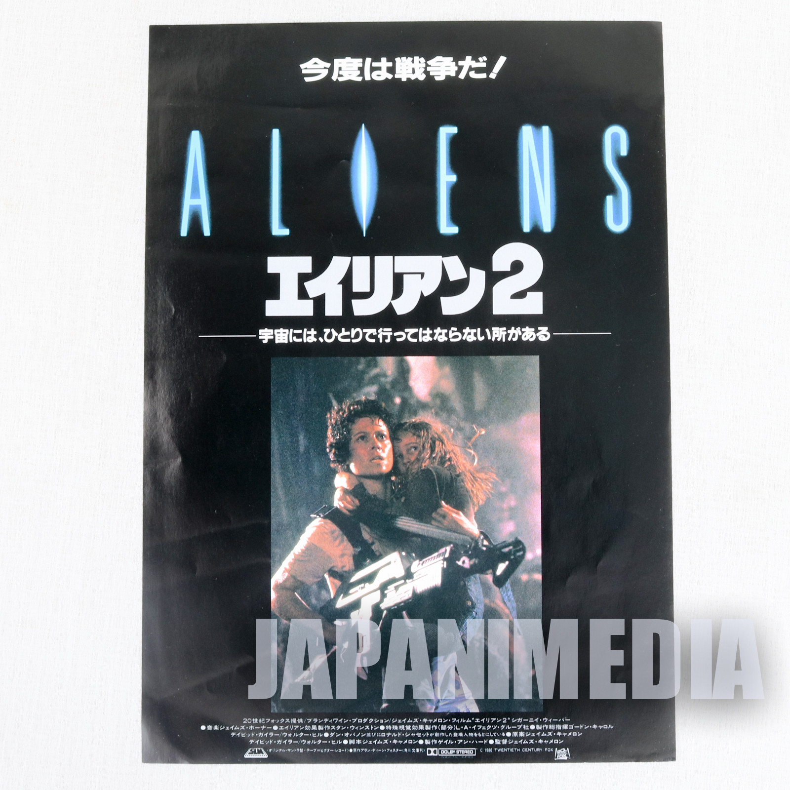 Retro RARE!! Aliens Japanese Movie Promotional Flyer Paper JAPAN