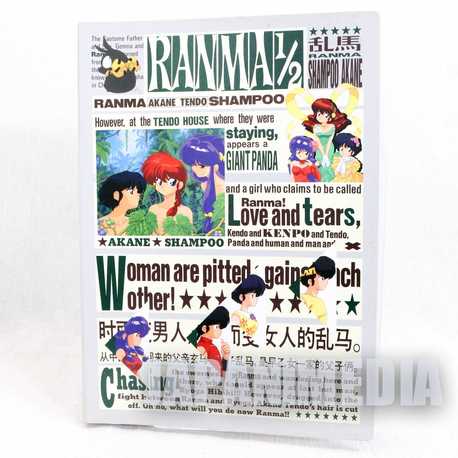 Retro Ranma 1/2 Binder For B5 Loose-leaf JAPAN ANIME RUMIKO TAKAHASHI
