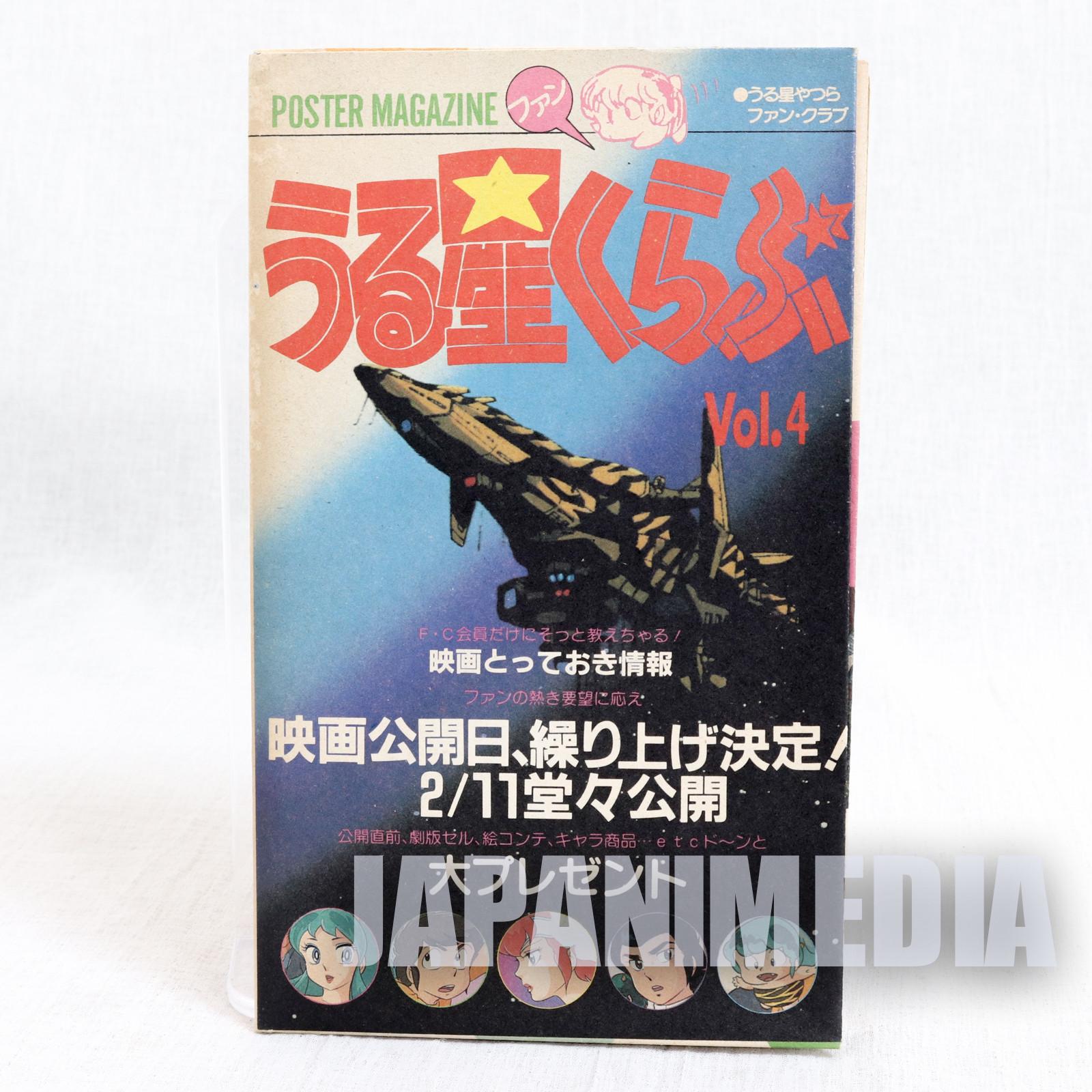 Urusei Yatsura Official Fan Club Poster Magazine Vol.04