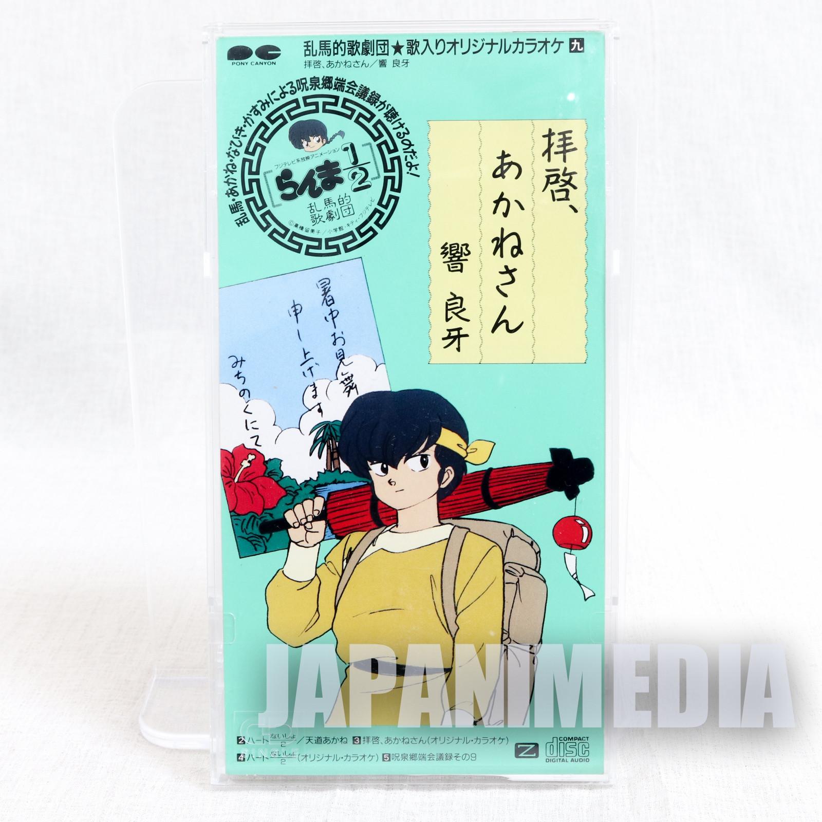 """Ranma 1/2 """"Haikei Akane-san Hibiki Ryoga"""" Japan 3 Inch (8cm) Single JAPAN CD ANIME"""