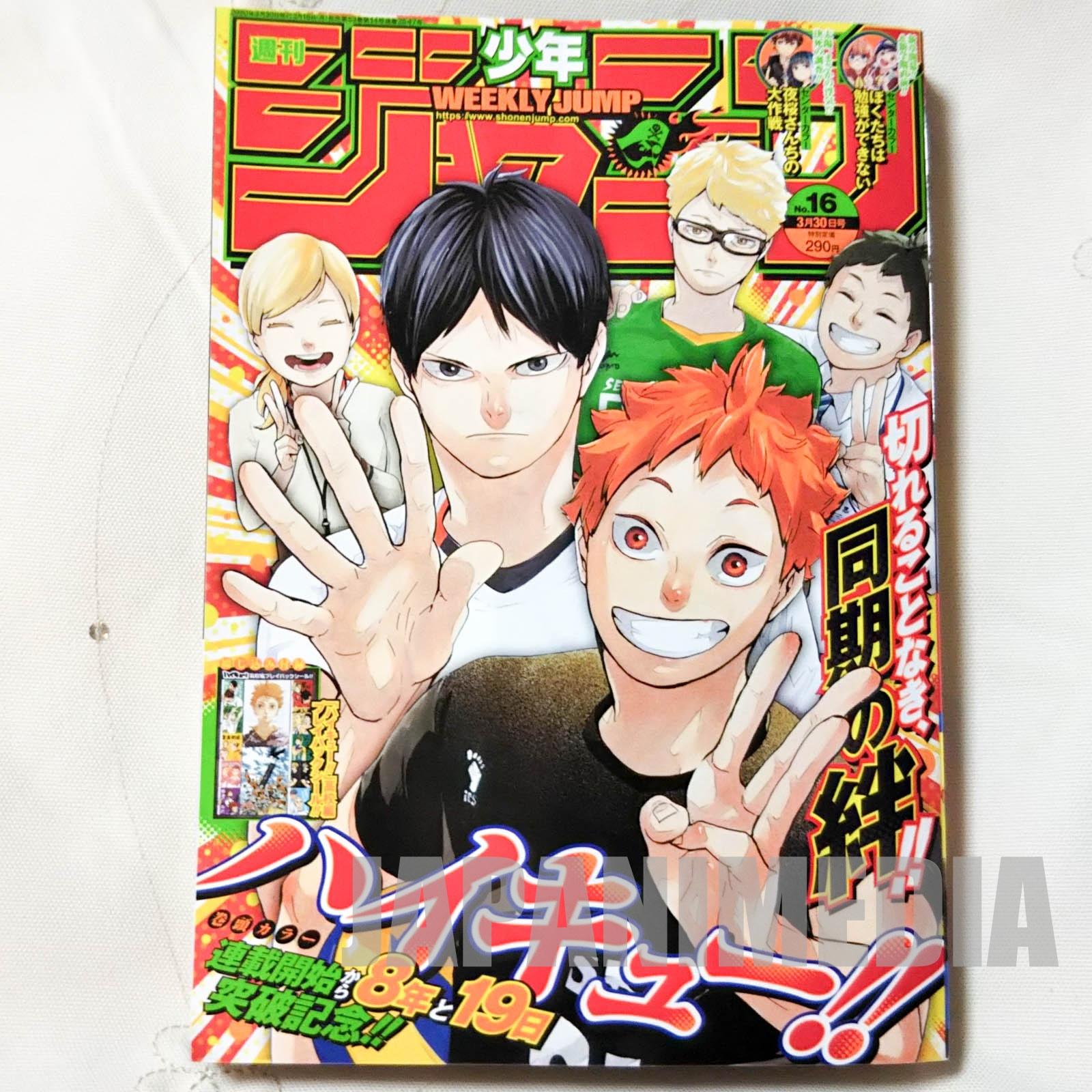 Weekly Shonen JUMP Vol.16 2020 Haikyu!! / Japanese Magazine JAPAN MANGA