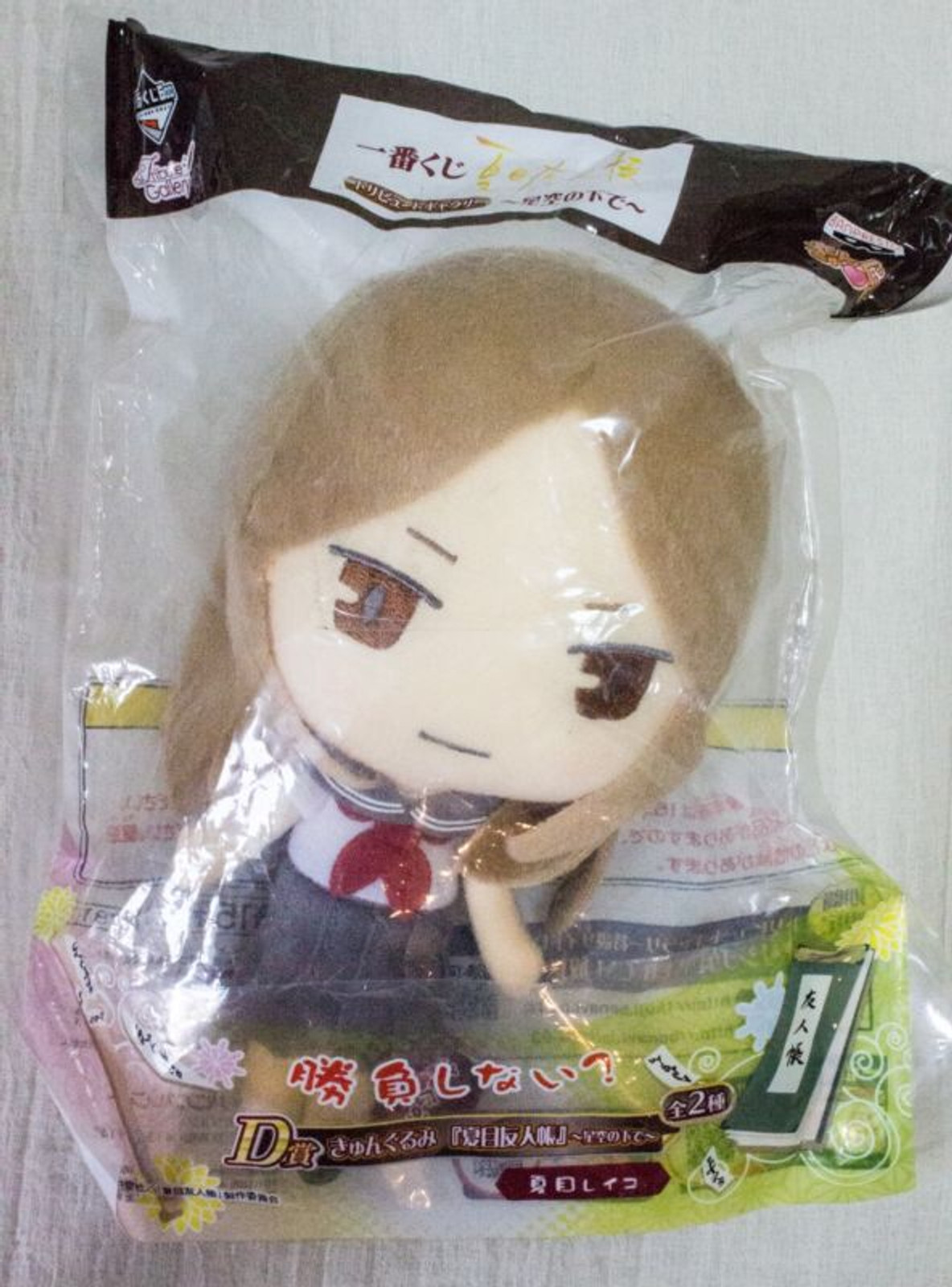 Natsume's Book of Friends Reiko Natsume Kyun-Gurumi Plush Doll Figure Banpresto JAPAN ANIME