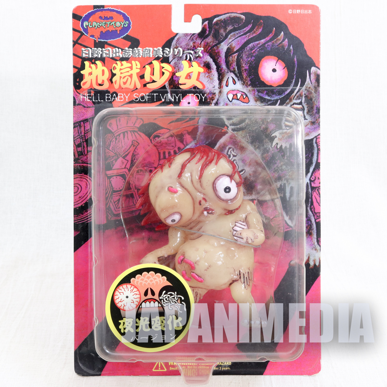 RARE! Jigoku Shoujo Hell Baby Figure Hideshi Hino Planet Toys JAPAN MANGA HORROR 2