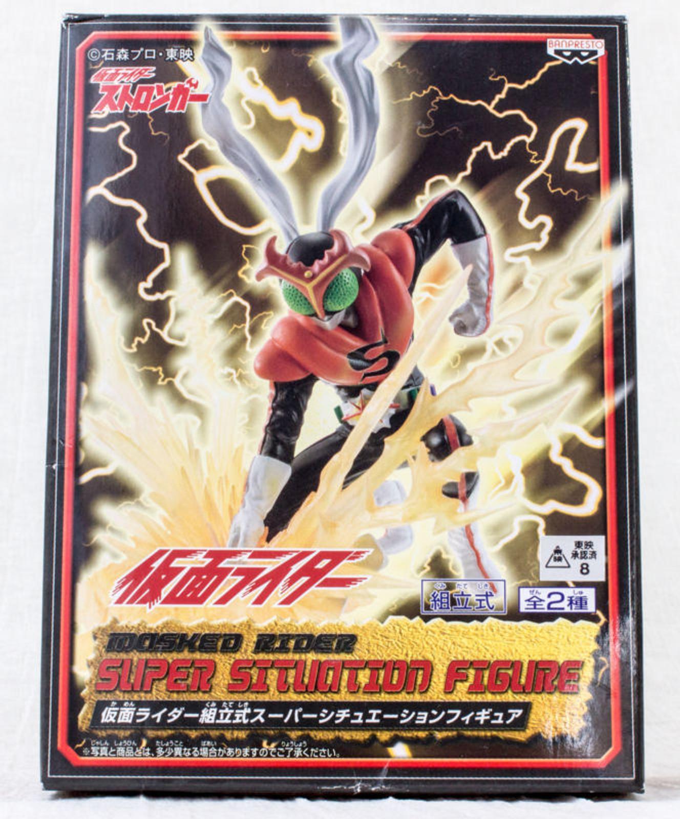 Kamen Rider Stronger Super Situation Figure Banpresto JAPAN