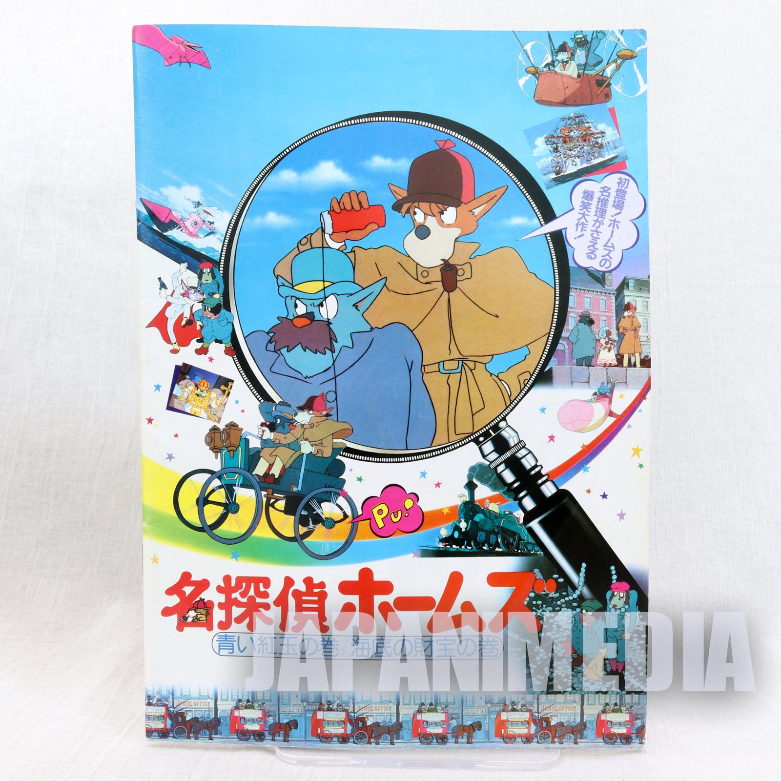 The Detective Holmes Movie Program Art Book Ghibli Hayao JAPAN ANIME MANGA 2