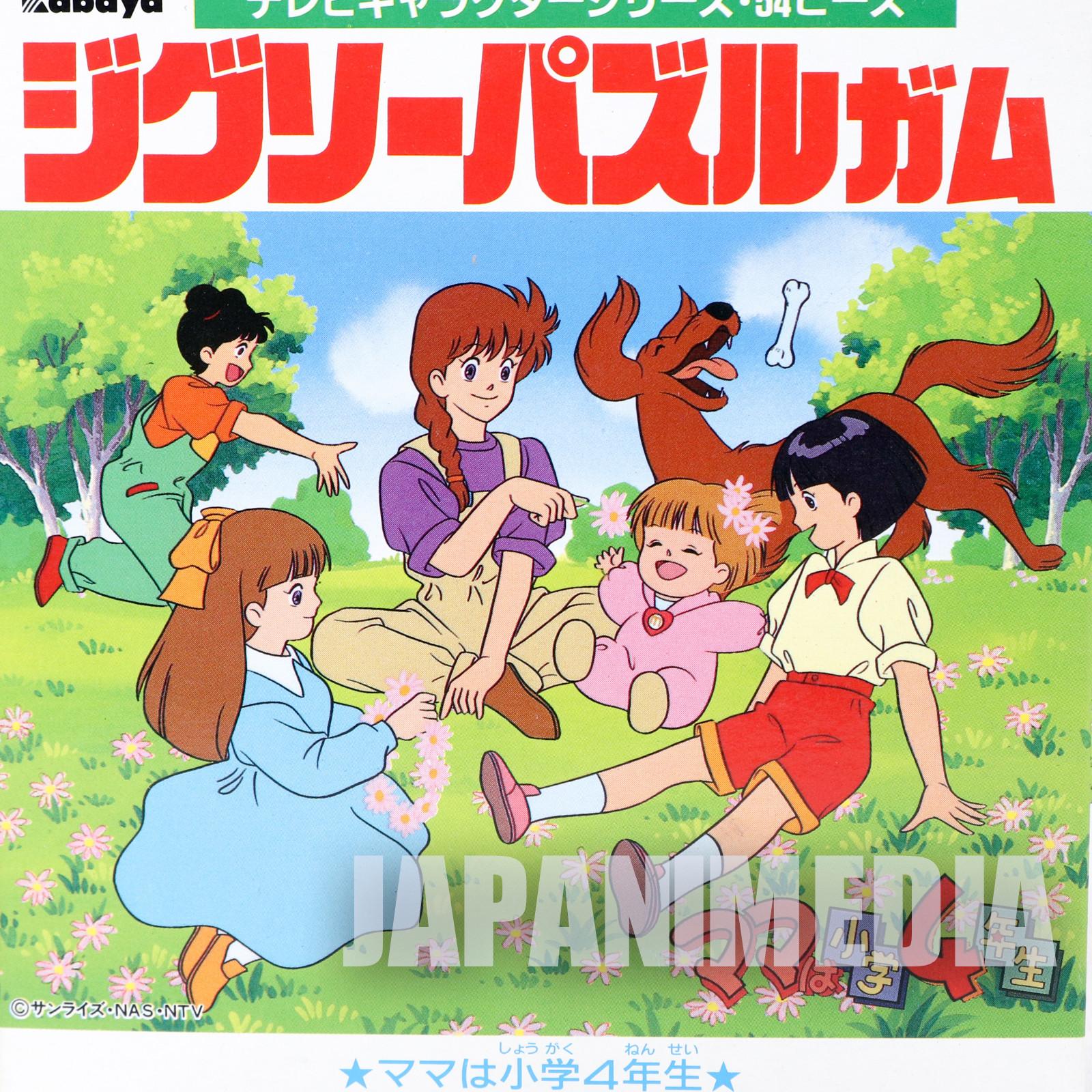 Mama wa Shogaku 4 Nensei Jigsaw Puzzle 18x24cm / 54 Pieces JAPAN ANIME MANGA