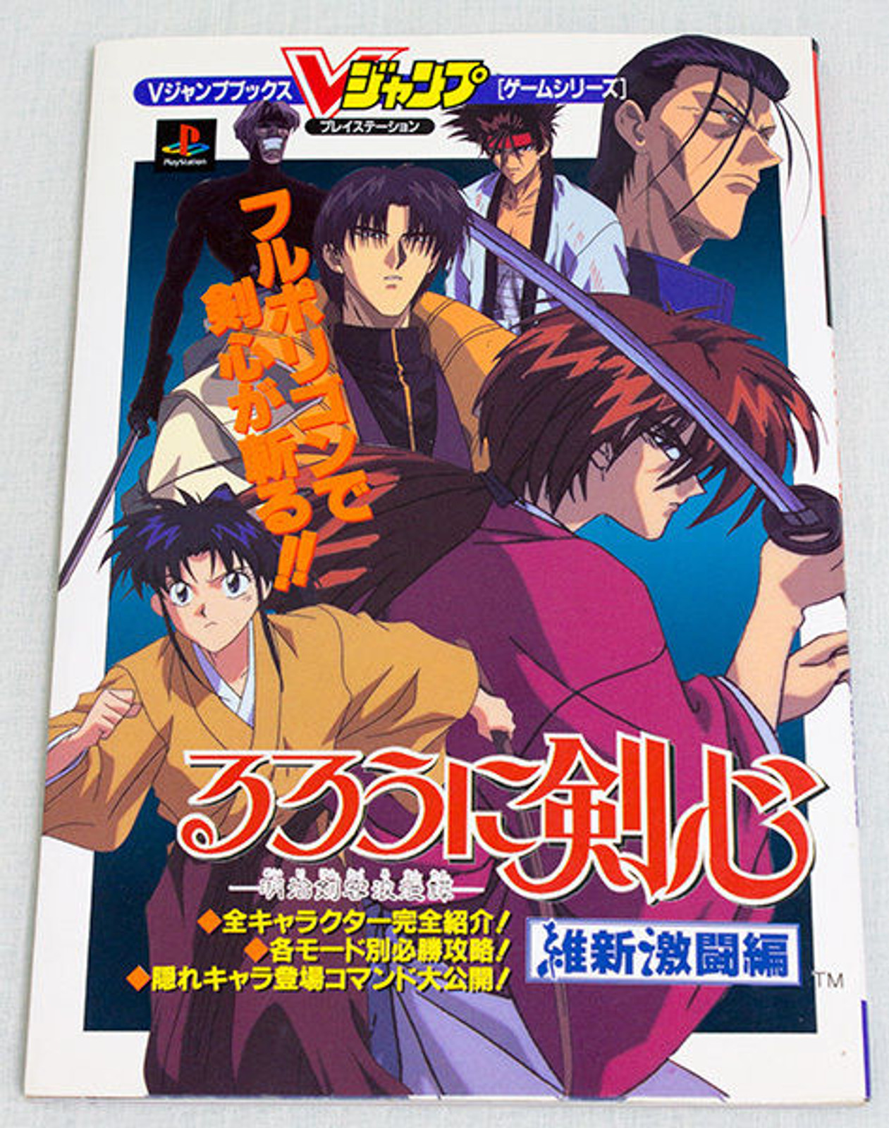 Rurouni Kenshin Ishin Gekitou Game Guide Book Playstation JAPAN ANIME PS JUMP