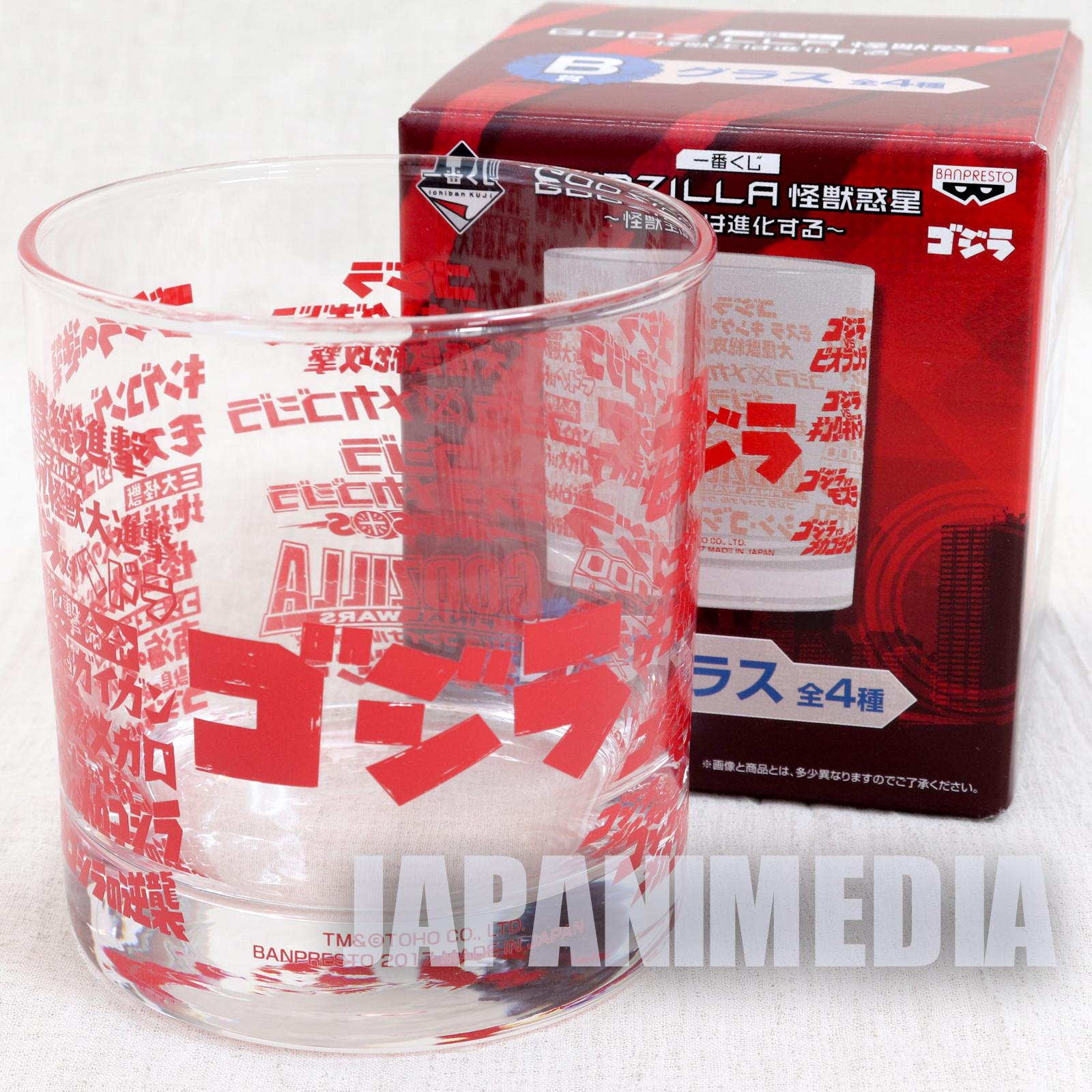 Godzilla Rock Glass #1 Title Logos Banpresto JAPAN TOKUSATSU