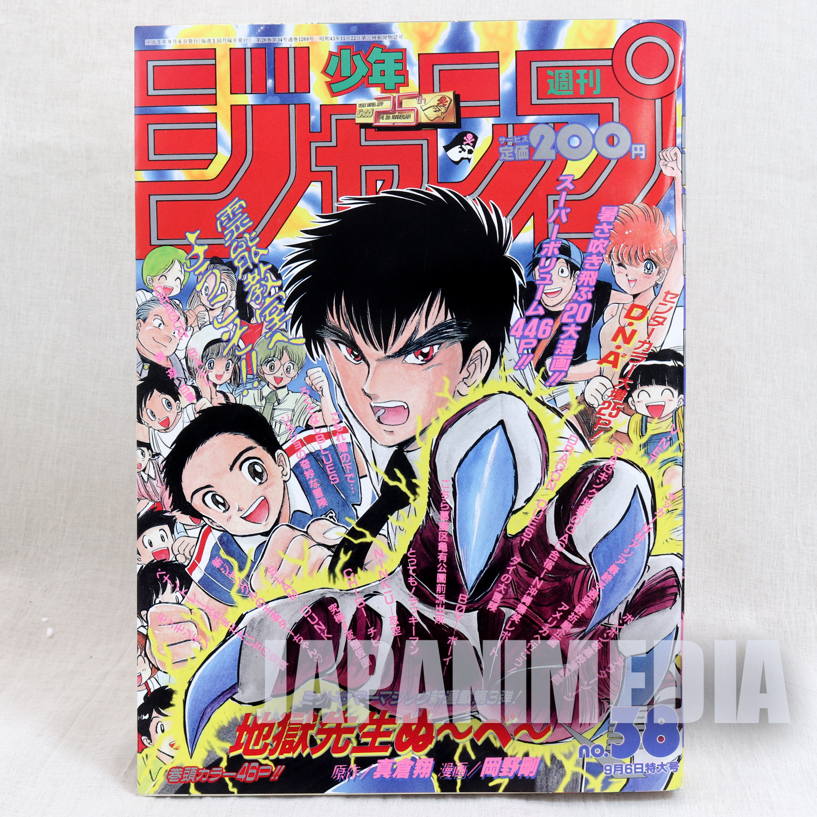 RARE!! Weekly Shonen JUMP Vol.38 1993 Jigoku Sensei Nube / Japanese Magazine