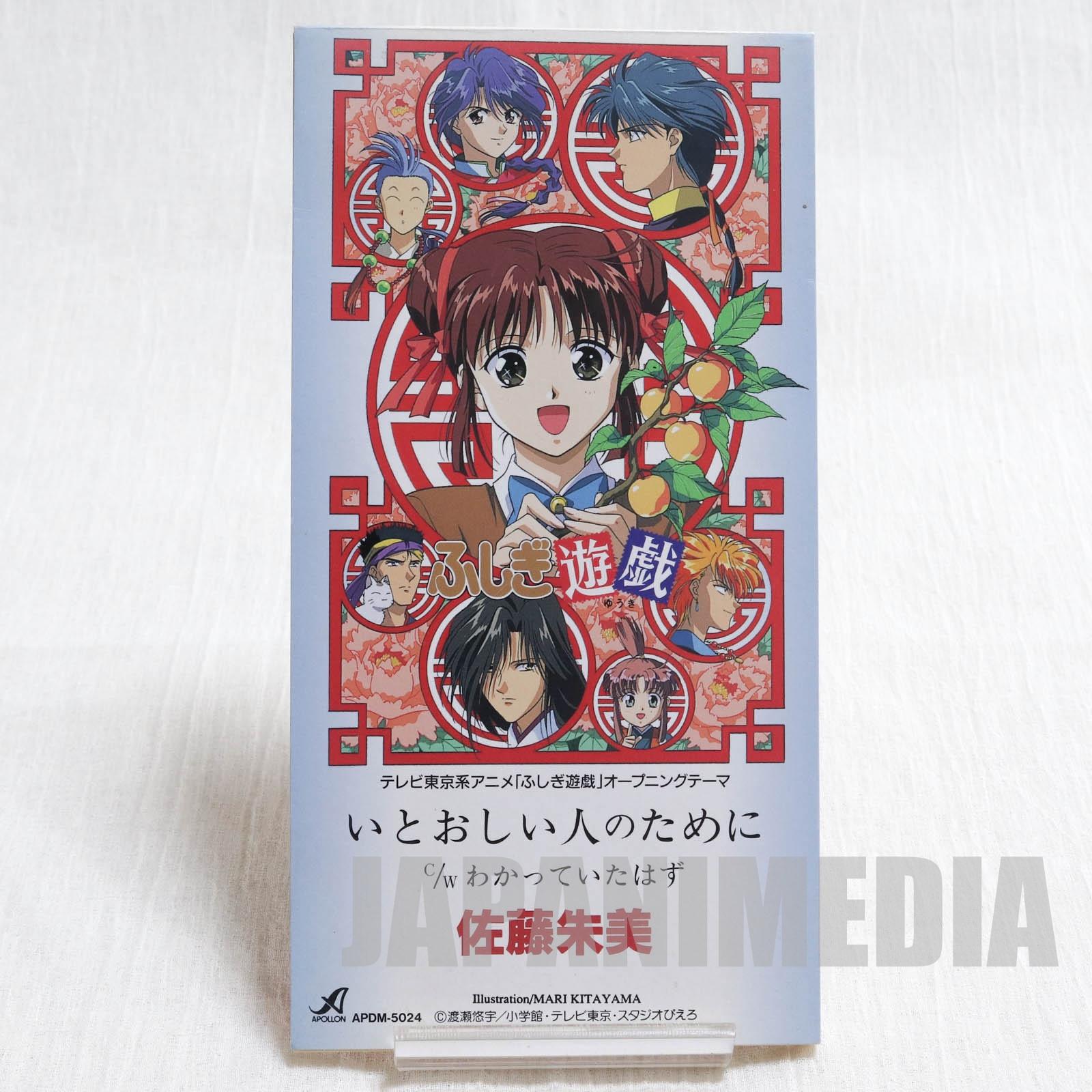 "Fushigi Yugi Opening theme song ""Itoshii hito no Tame ni"" 3 Inch (8cm) Single CD JAPAN"