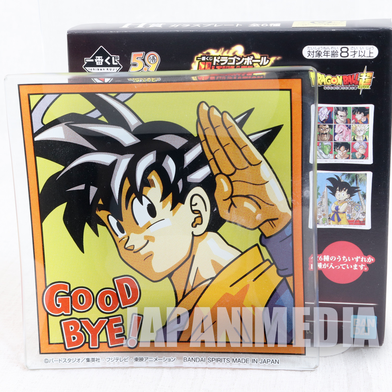 Dragon Ball Glass Plate #4 BANDAI JAPAN ANIME MANGA