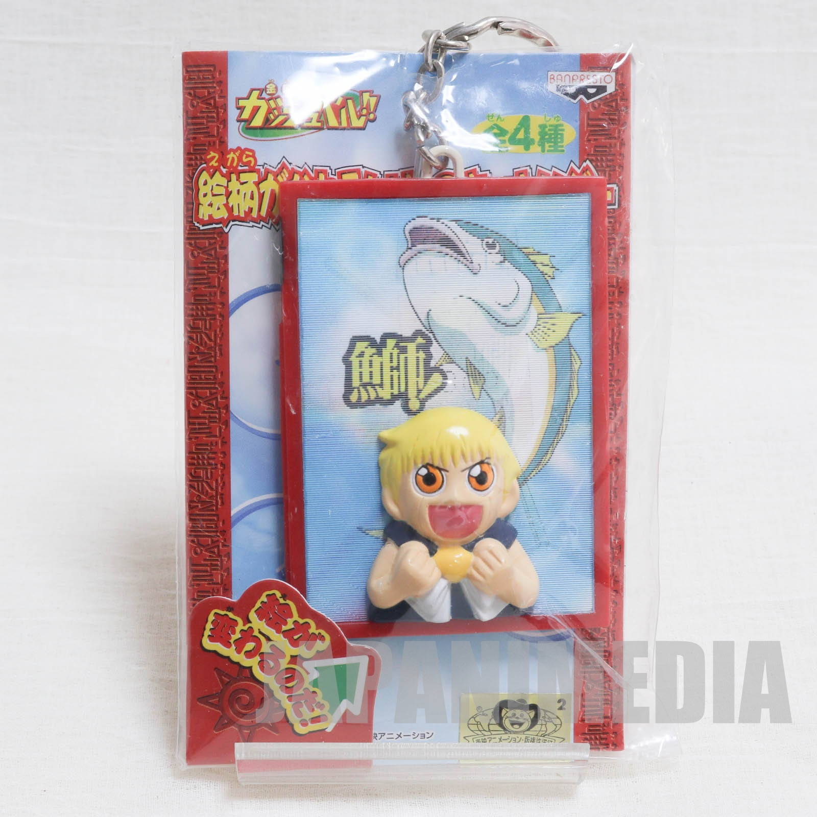 Zatch Bell! Zatch Bell (Yellowtail & Vulcan 300) Change Relief Keychain JAPAN ANIME