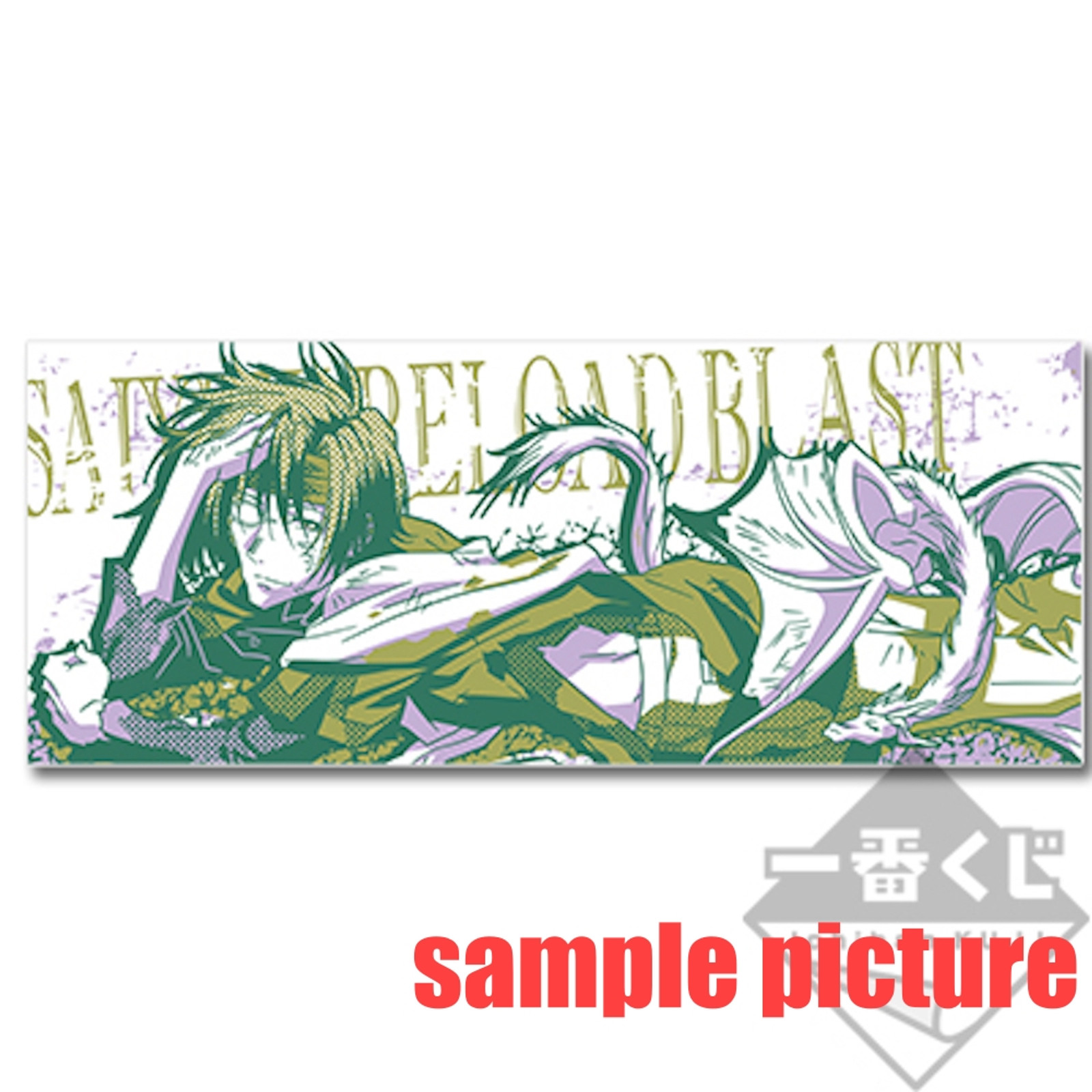 "SAIYUKI Cho Hakkai Art Towel Banpresto 39"" JAPAN ANIME MANGA"