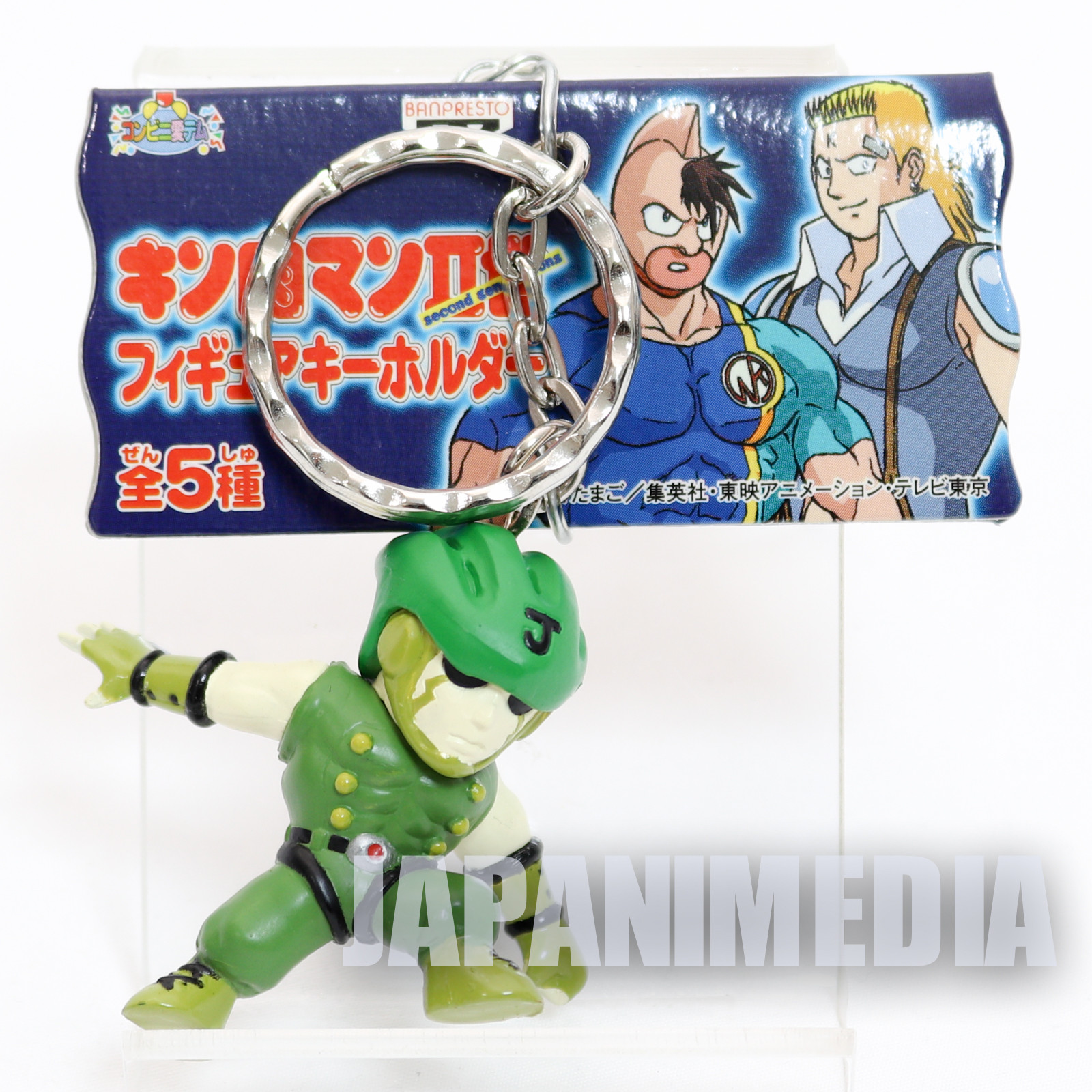 KINNIKUMAN 2nd Generations Jade Figure Key Chain Ultimate Muscle