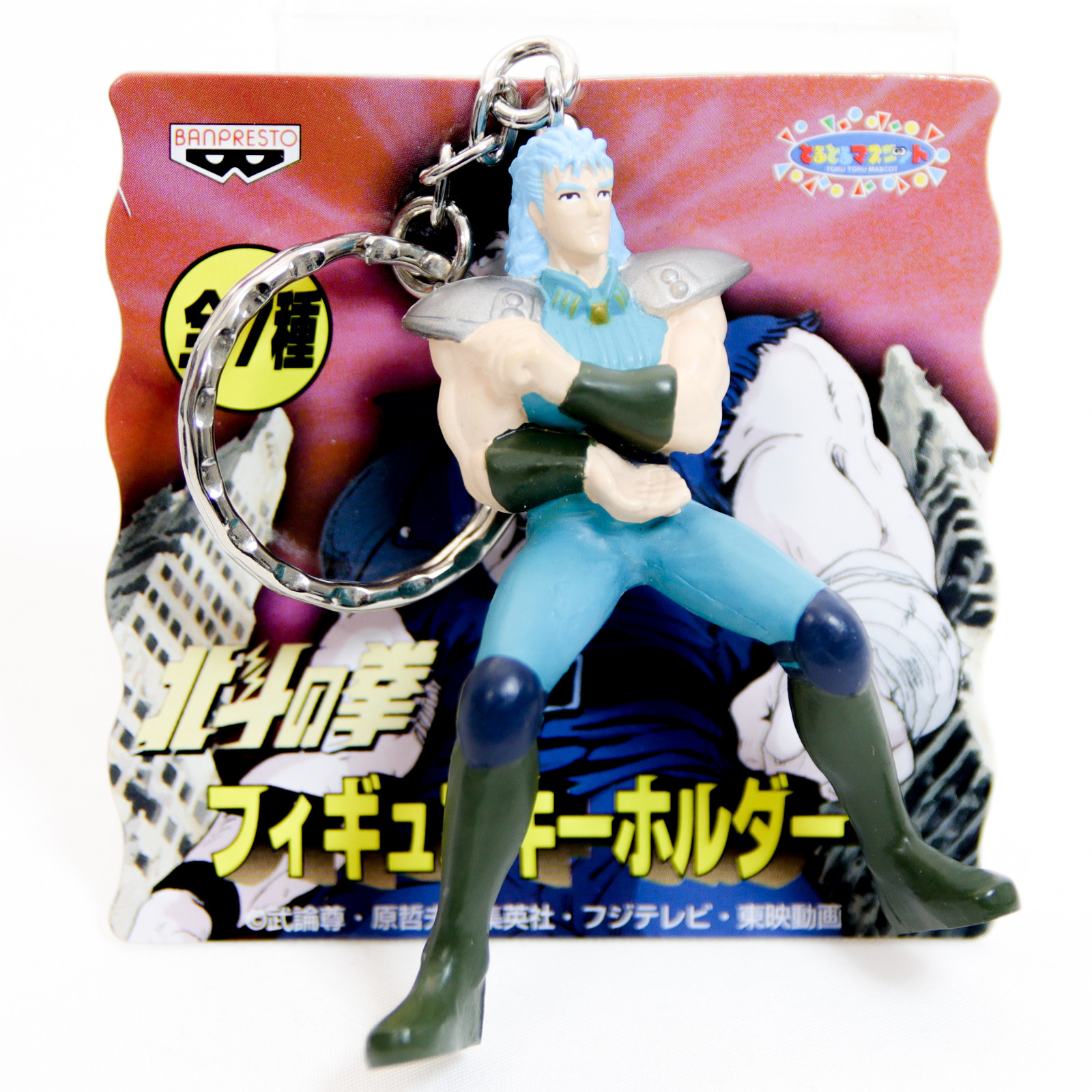 Fist of the North Star REI Figure Key Chain JAPAN ANIME Hokuto no Ken 2