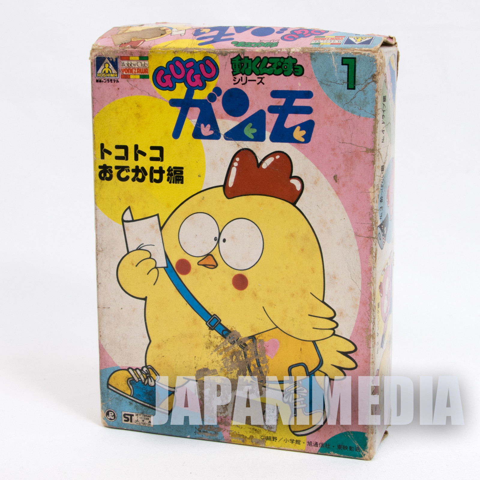 Gu Gu Ganmo Gummo Plastic Model Kit #1 JAPAN ANIME