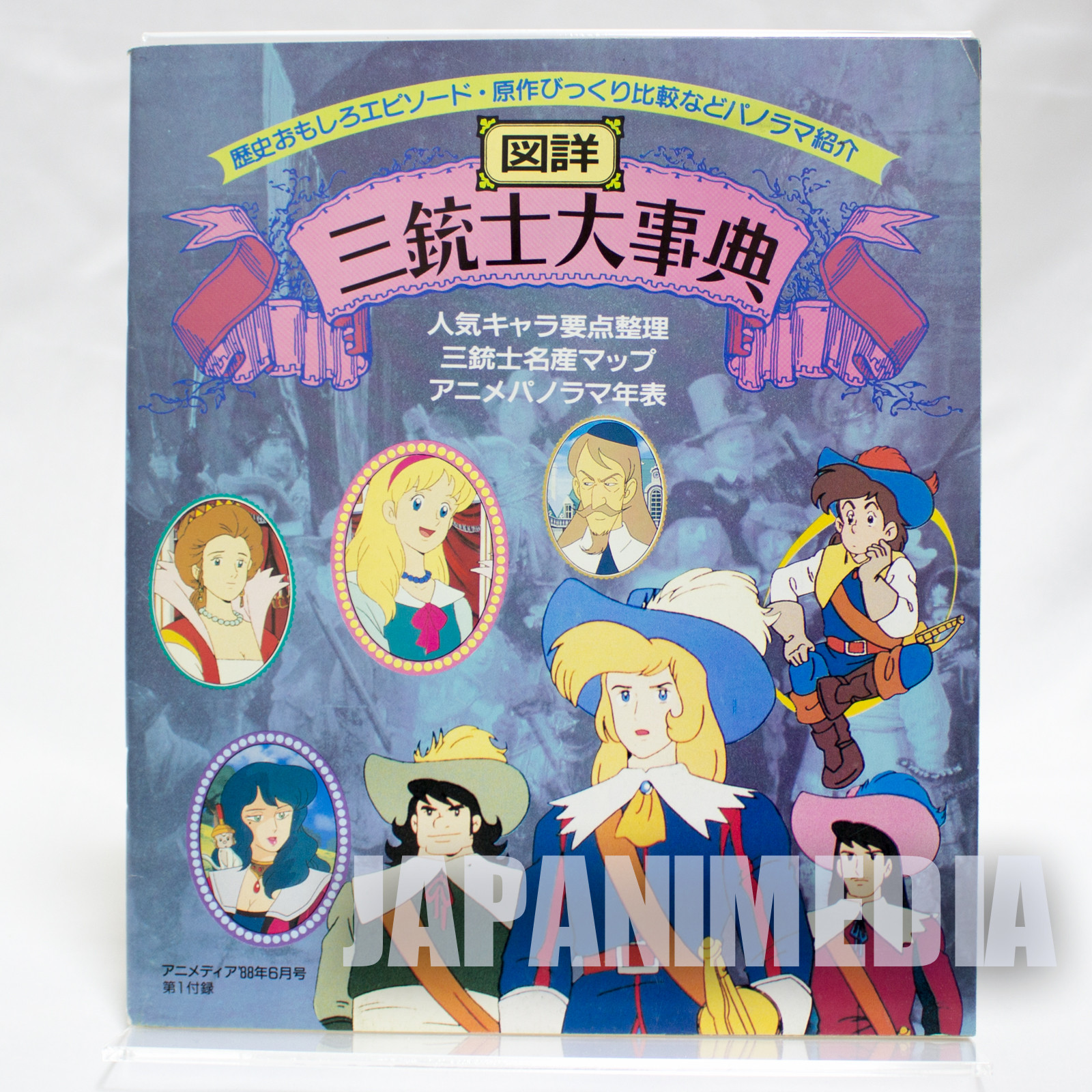 Anime Sanjushi Booklet Animedia 1988 Jun JAPAN The Three Musketeers