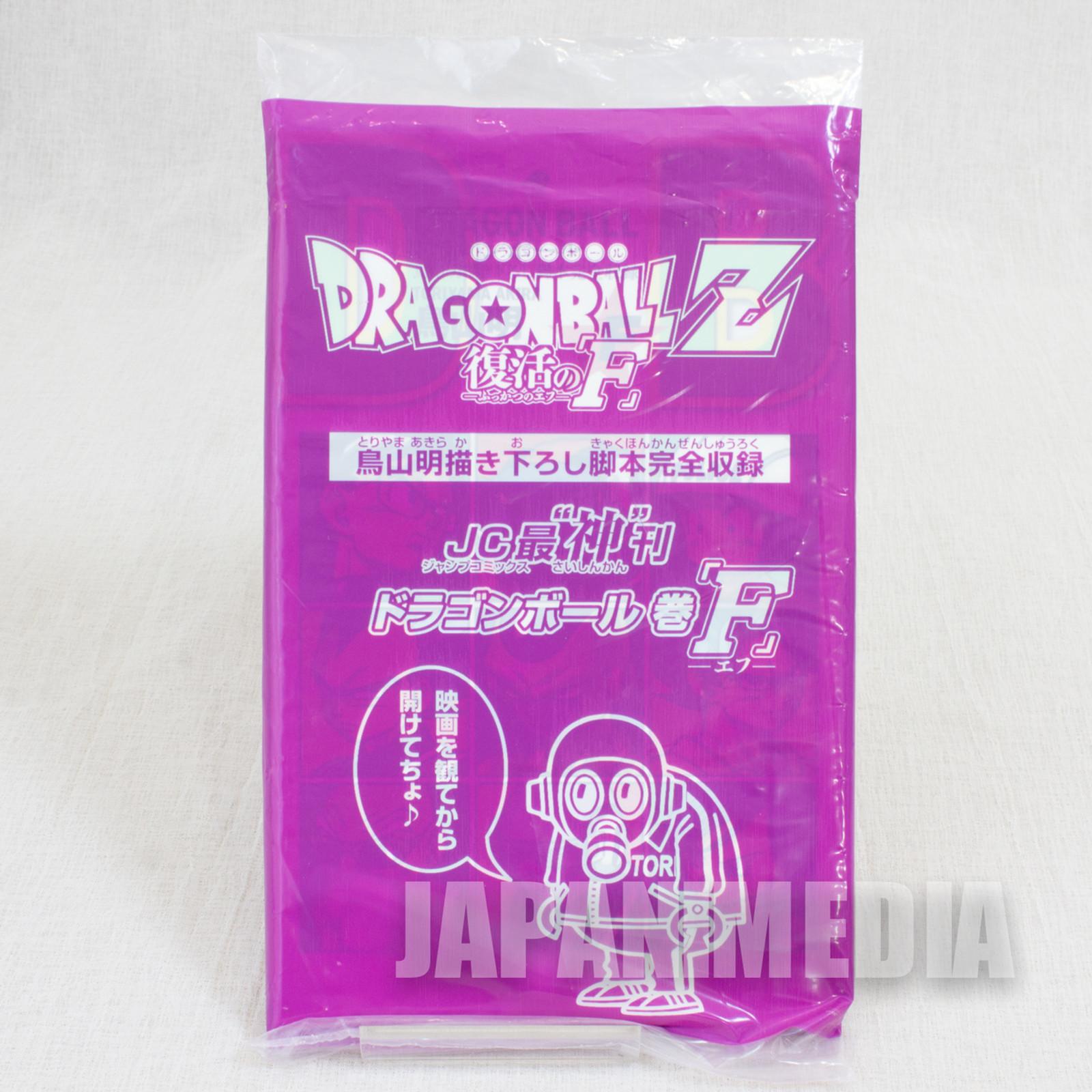 Dragon Ball Z Resurrection 'F' Comic Book Theater limited JAPAN ANIME MANGA