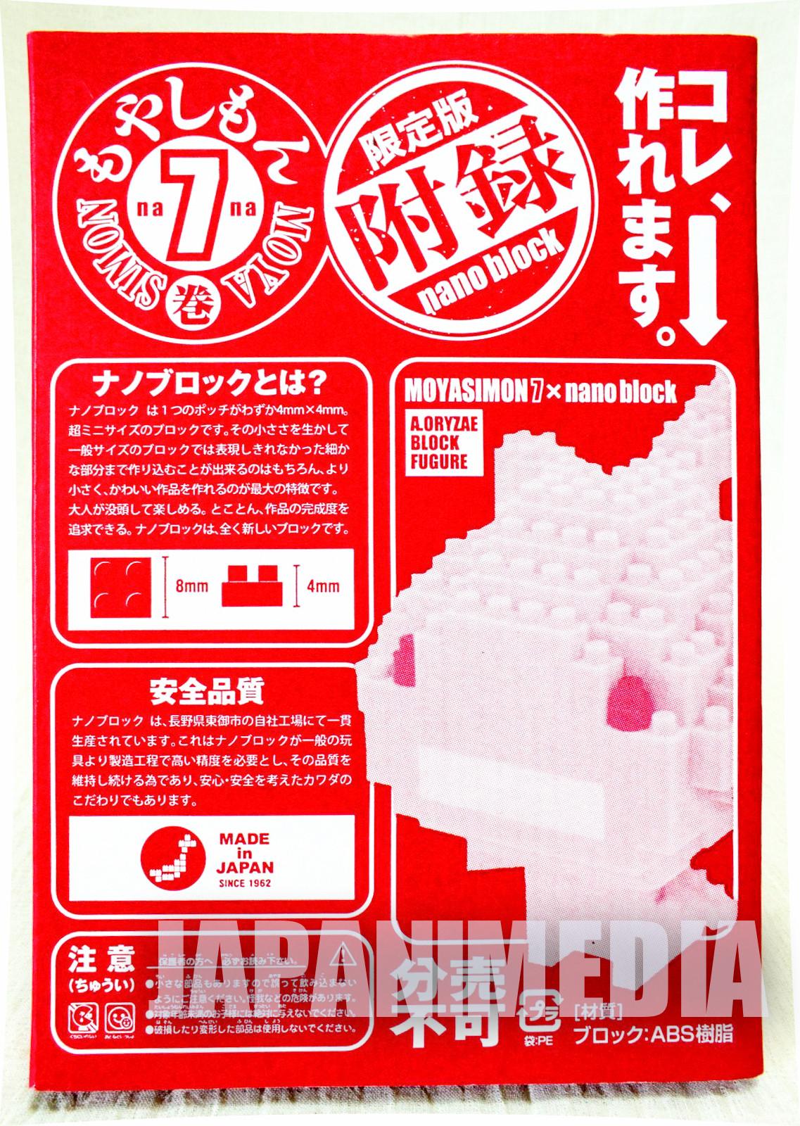 Moyashimon Kawada Nanoblock Nano Block JAPAN FIGURE