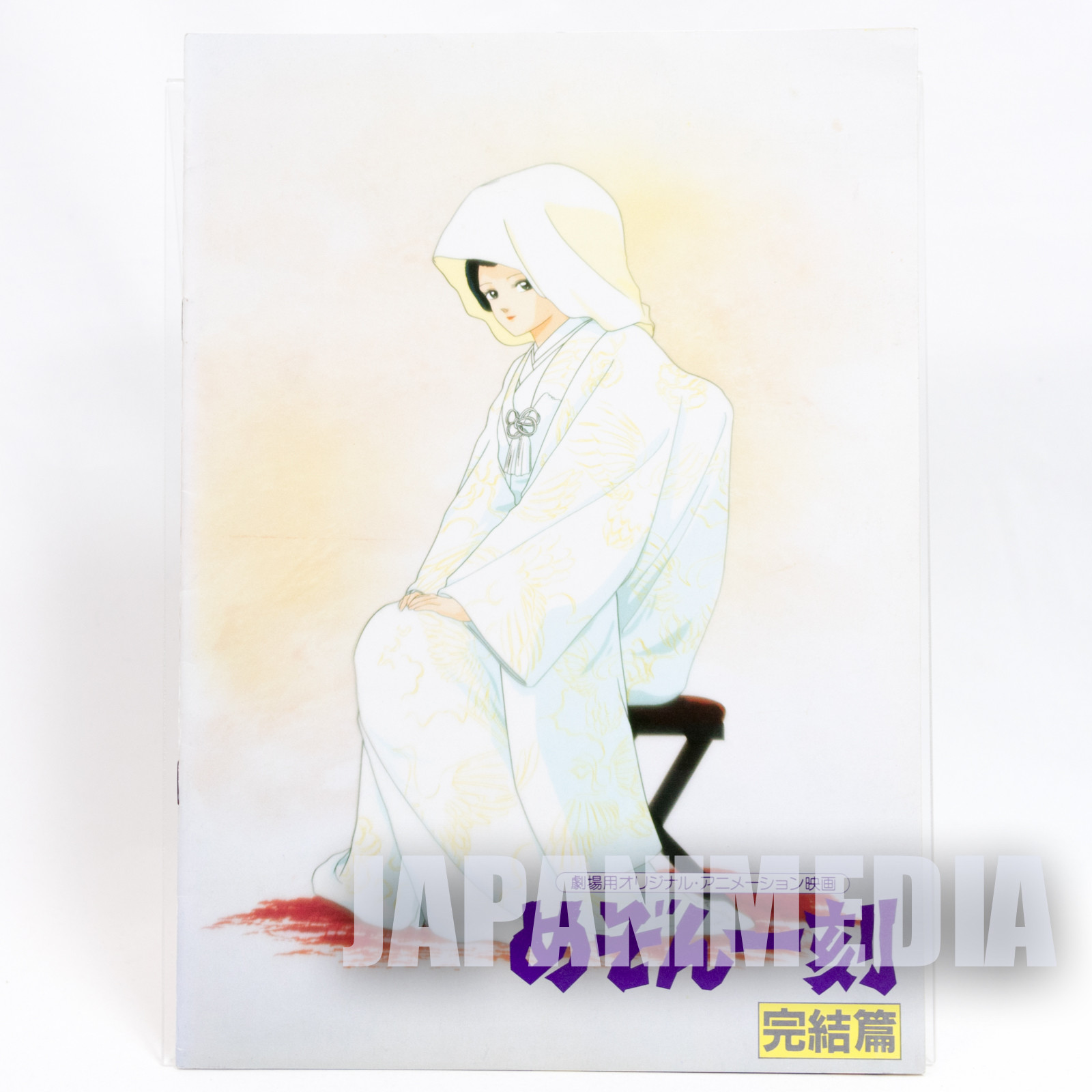 Maison Ikkoku Movie Program Art Book JAPAN AN JAPAN ANIME MANGA RUMIKO TAKAHASHI