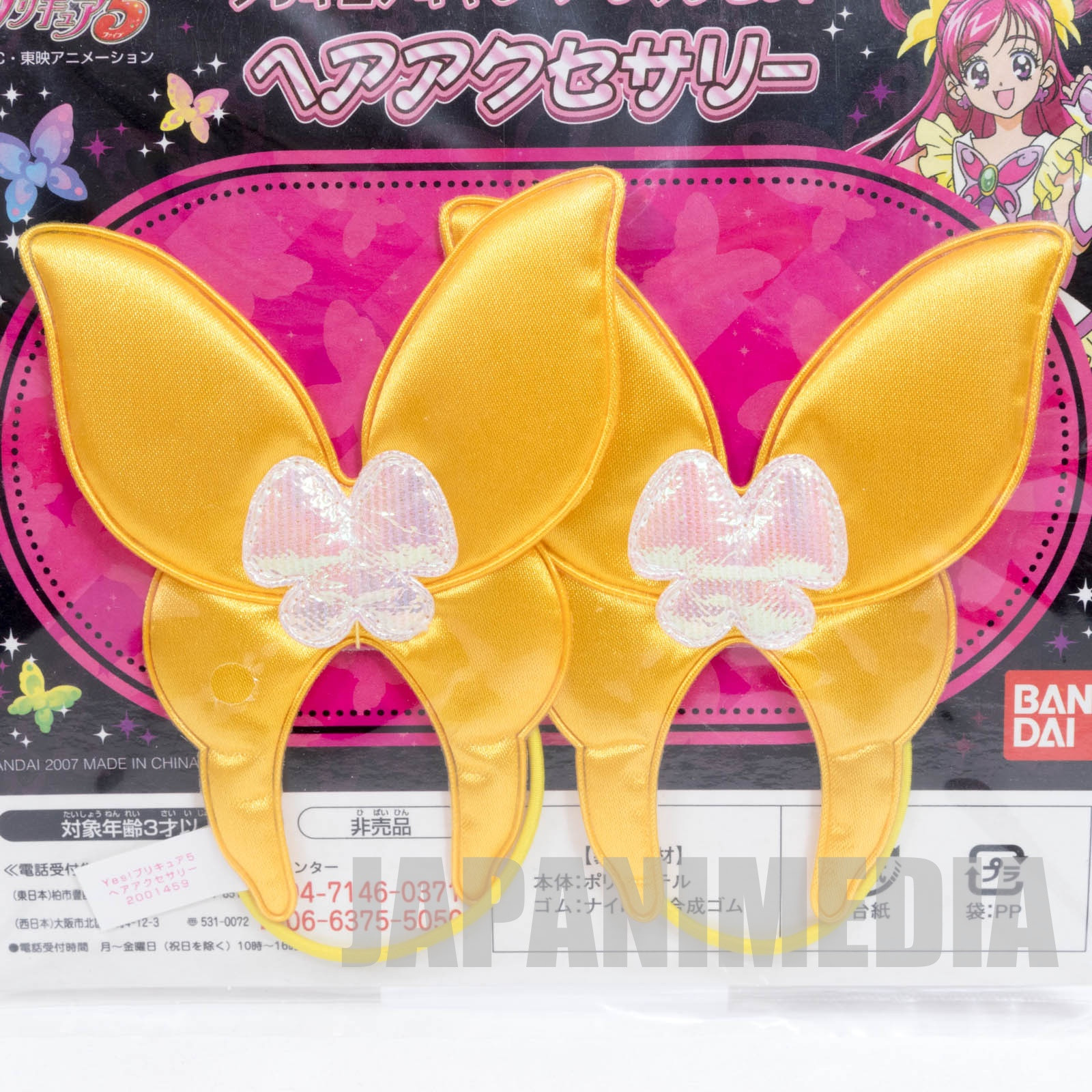 RARE!! Yes! PreCure 5 Go Go! Cure Dream Accessories hairband JAPAN ANIME