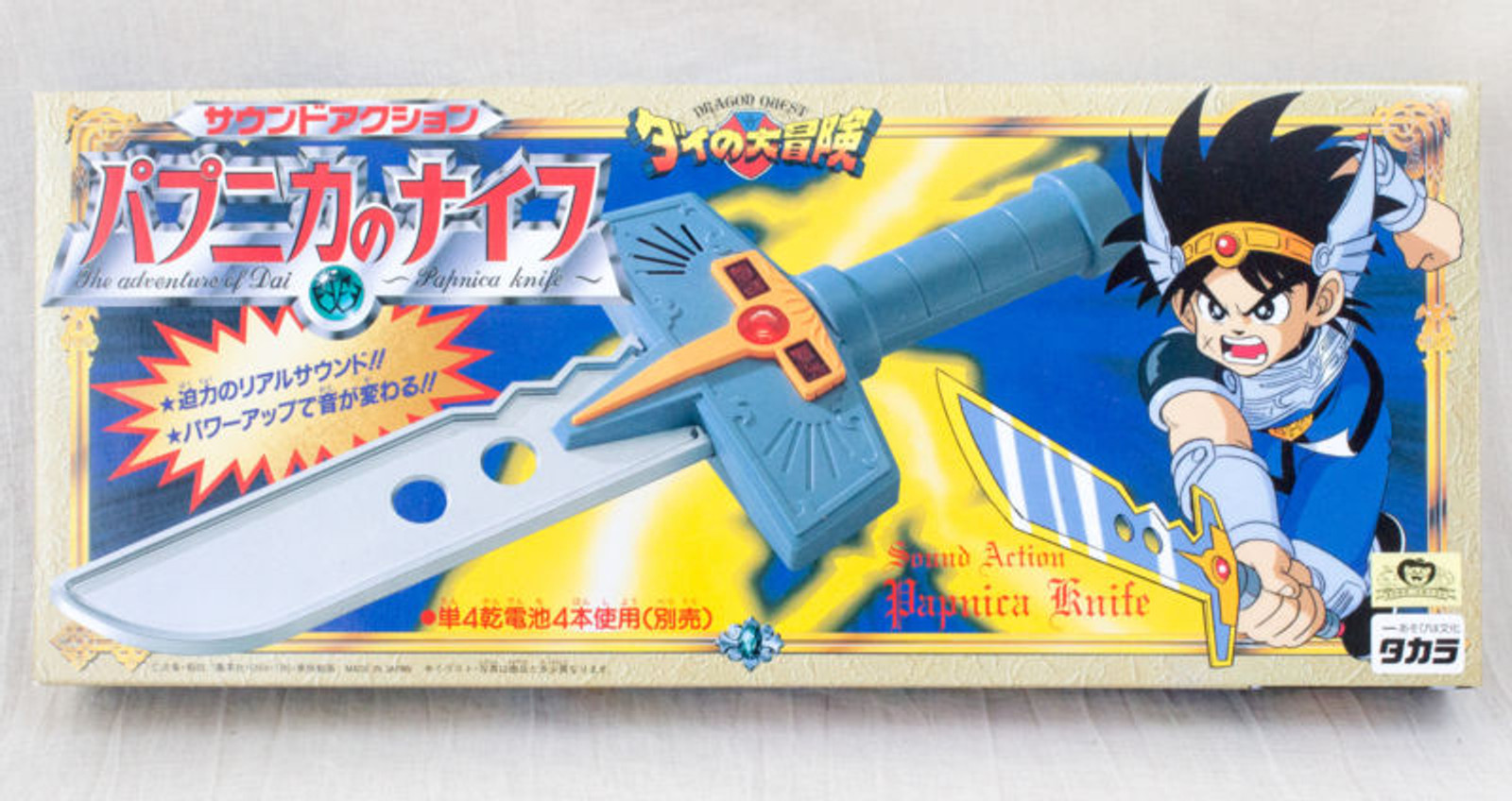 Dragon Quest: The Adventure of Dai Papnica Knife Sound Action Figure TAKARA