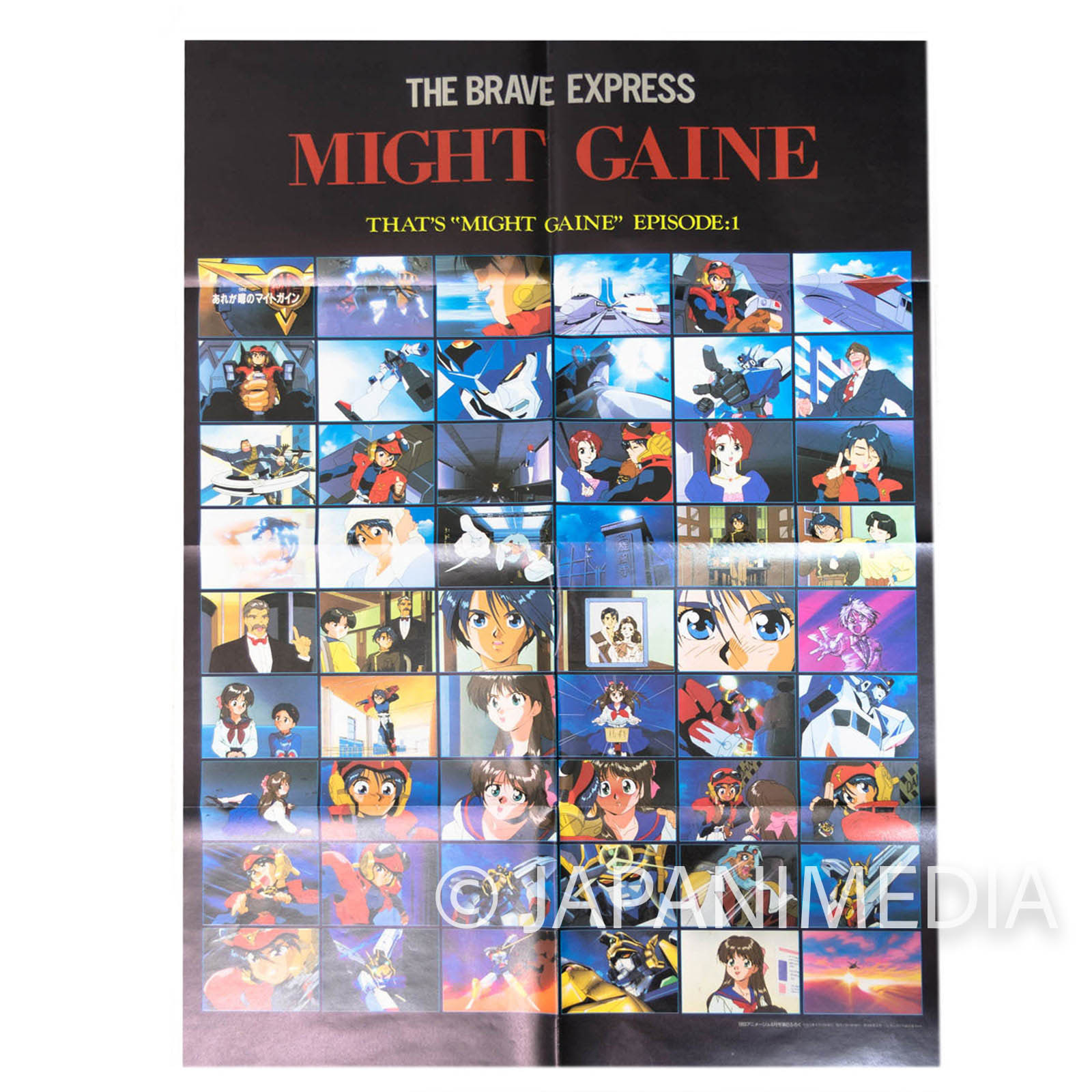 The Brave Express Might Gaine Poster JAPAN ANIME