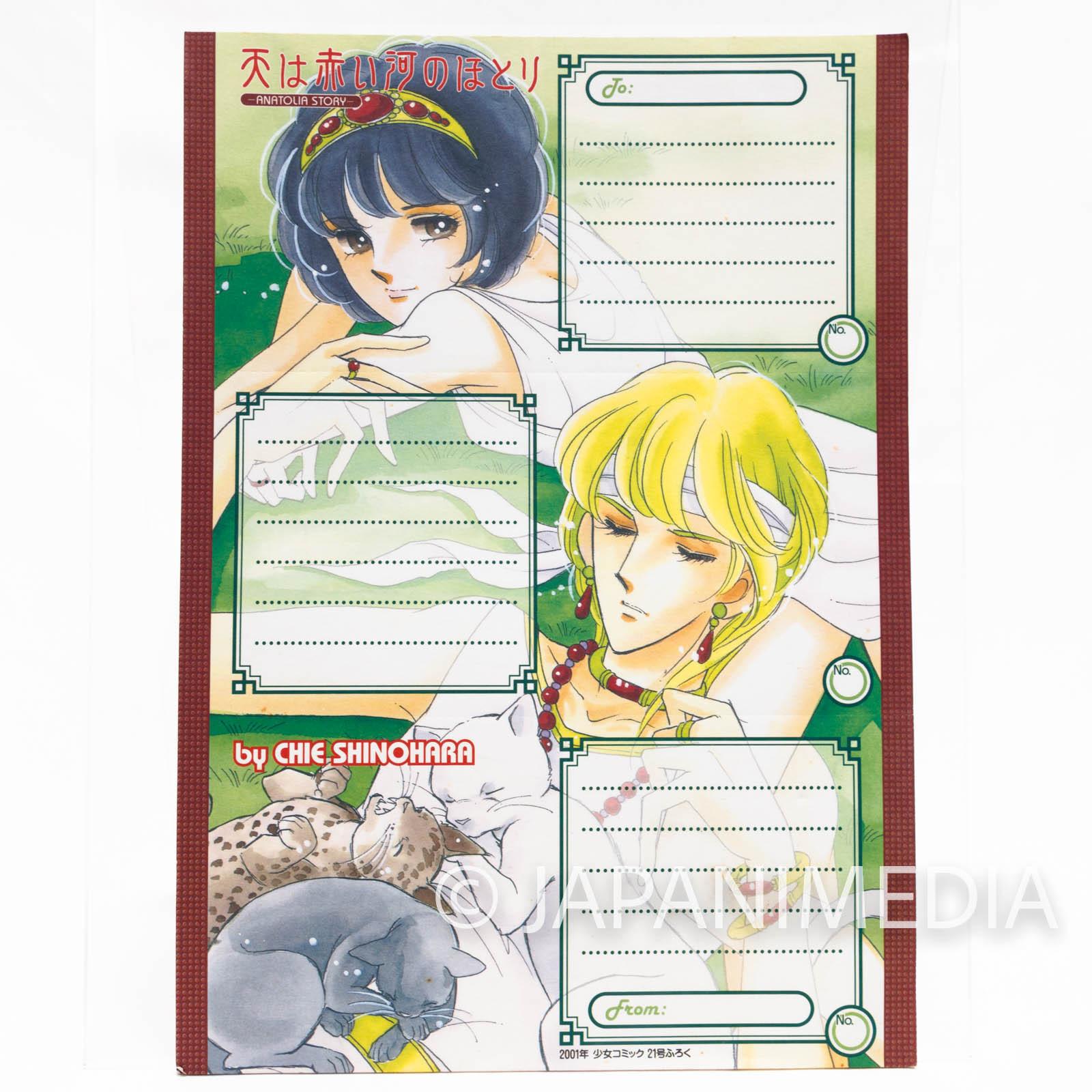 RARE!! Red River (Sora wa Akai Kawa no Hotori) Letter paper (8p) [Yuri | Kail] Chie Shinohara JAPAN
