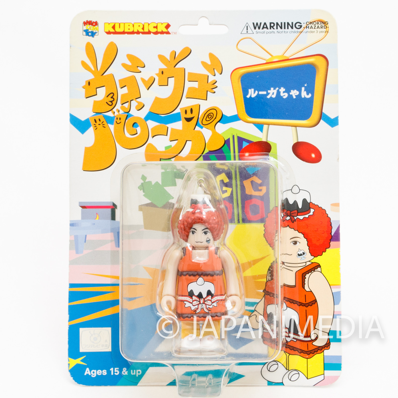 Kubrick UgoUgo Luga Luga-chan Figure Medicom Toy Fuji TV JAPAN ANIME