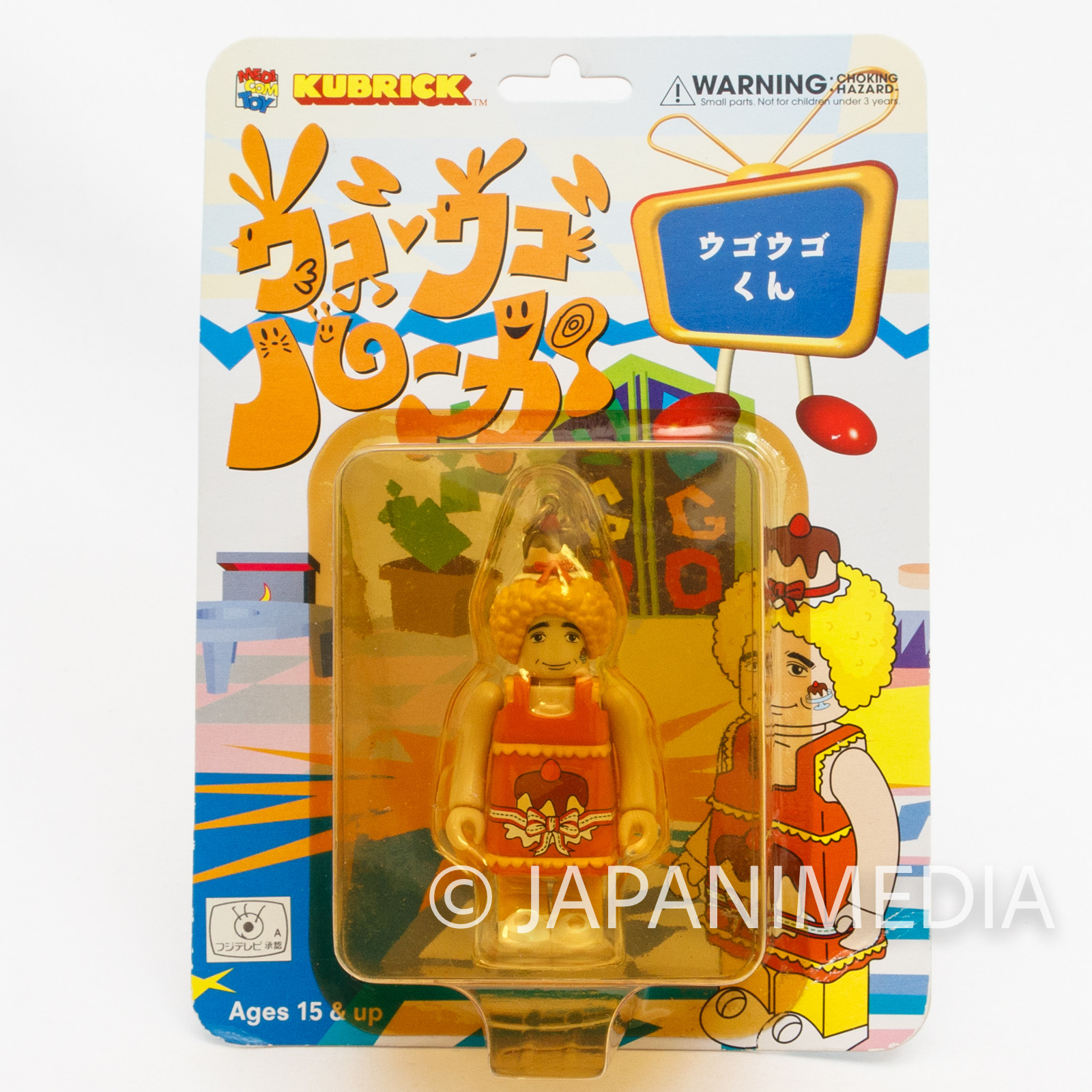 Kubrick UgoUgo Luga Ugougo-kun Figure Medicom Toy Fuji TV JAPAN ANIME