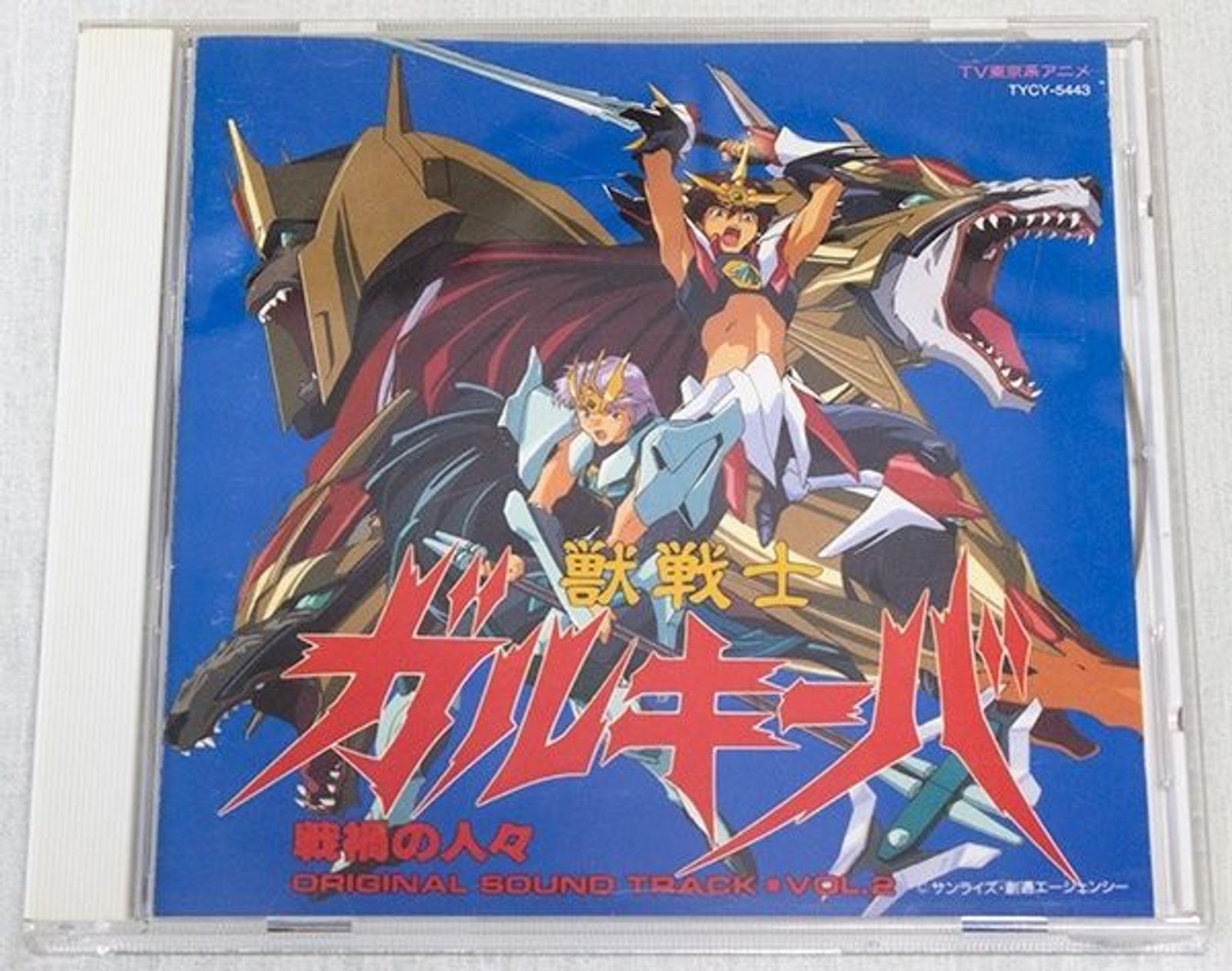 Wild Knights Gulkeeva Original Soundtrack Vol.2 JAPAN CD ANIME MANGA