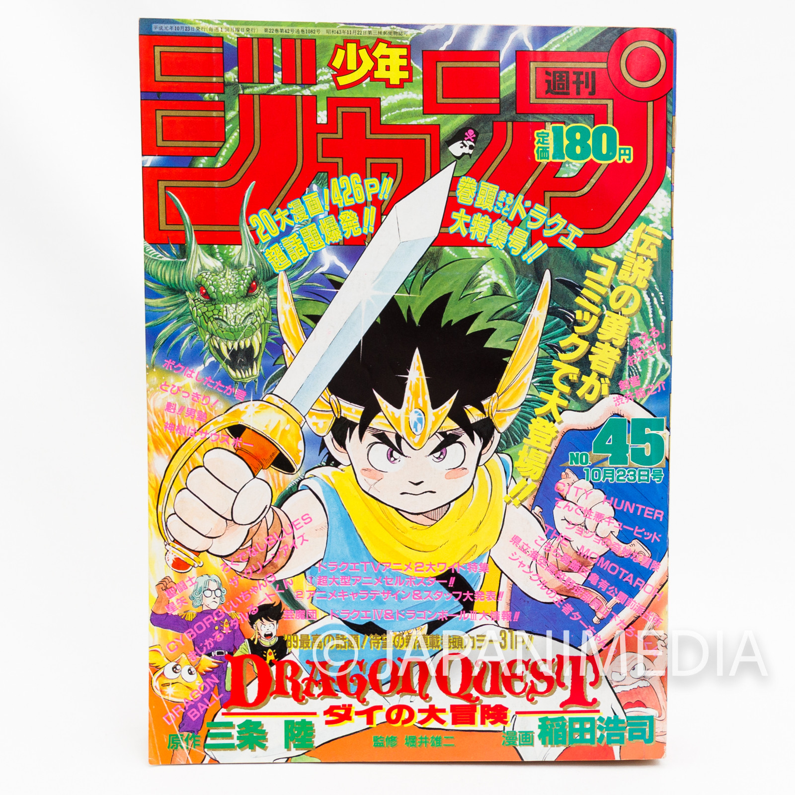 RARE!! Weekly Shonen JUMP Vol.45 1989 The Adventure of Dai/ Japanese Magazine