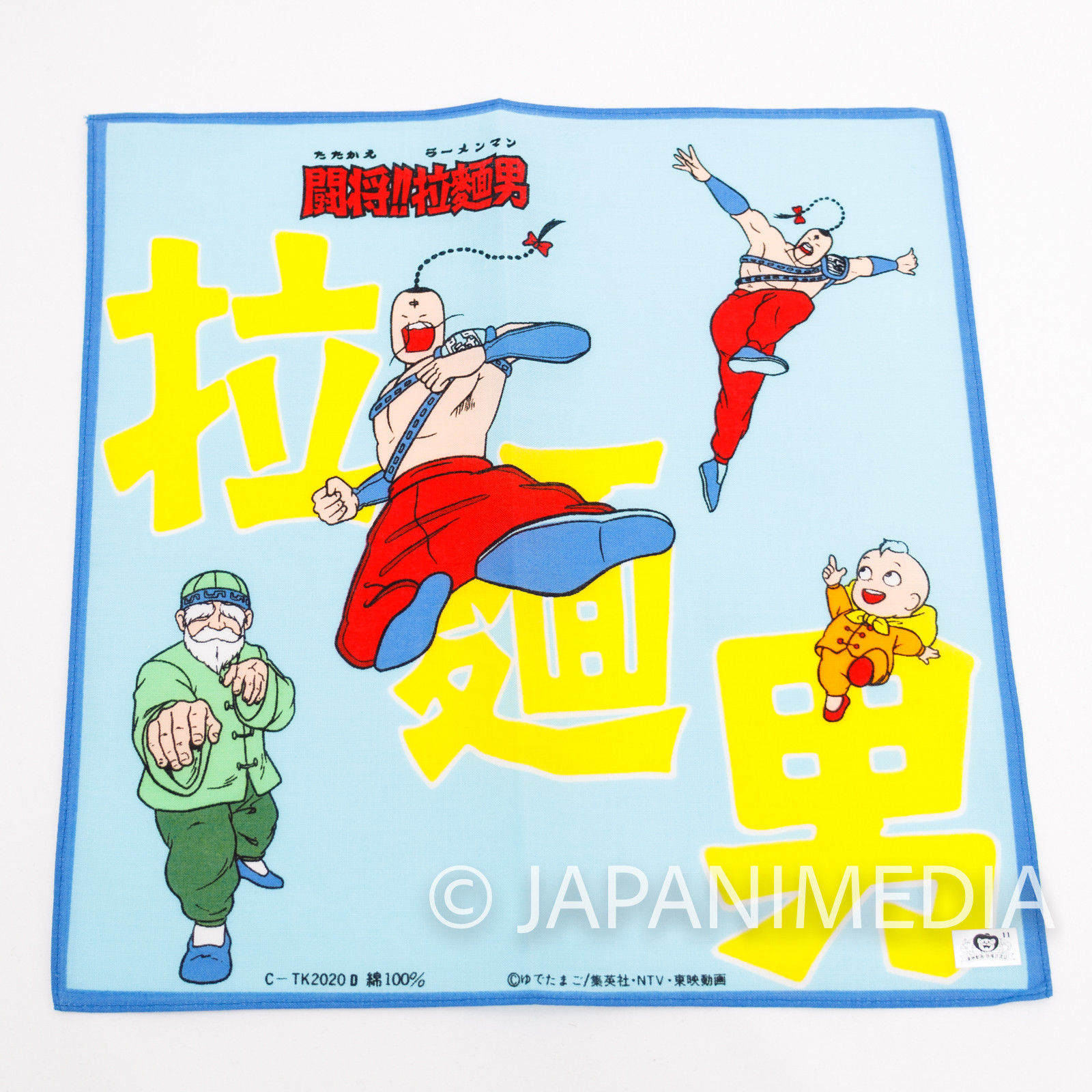 Tatakae!! Ramenman Handkerchief #3 Ultimate Muscle Kinnikuman Yudetamago